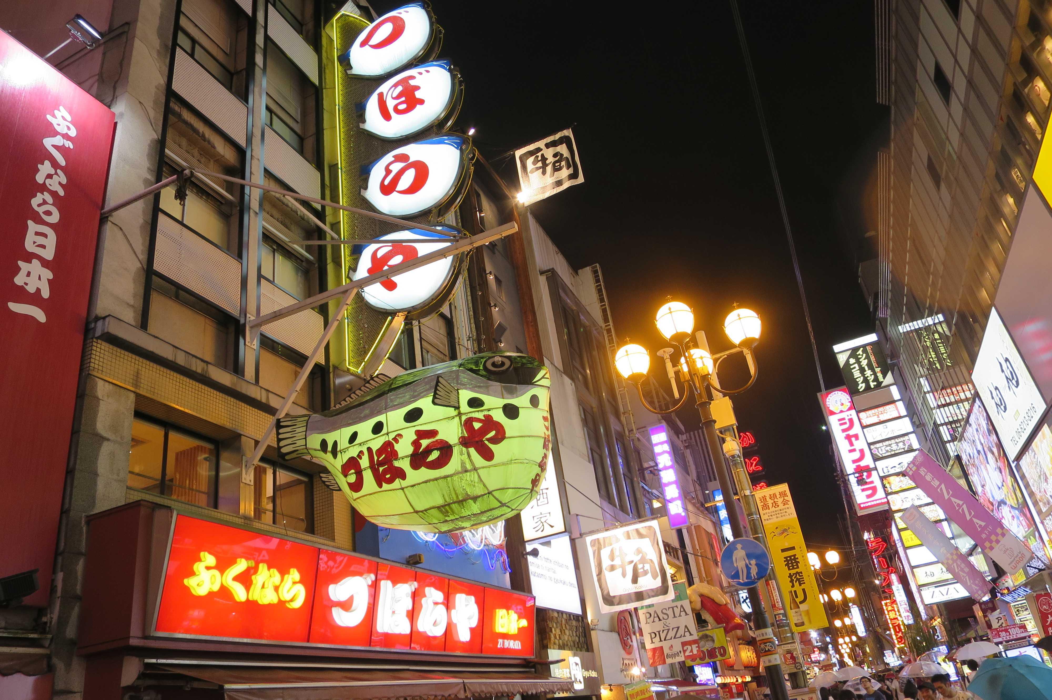 大阪・道頓堀 - づぼらやの特大ふぐ看板