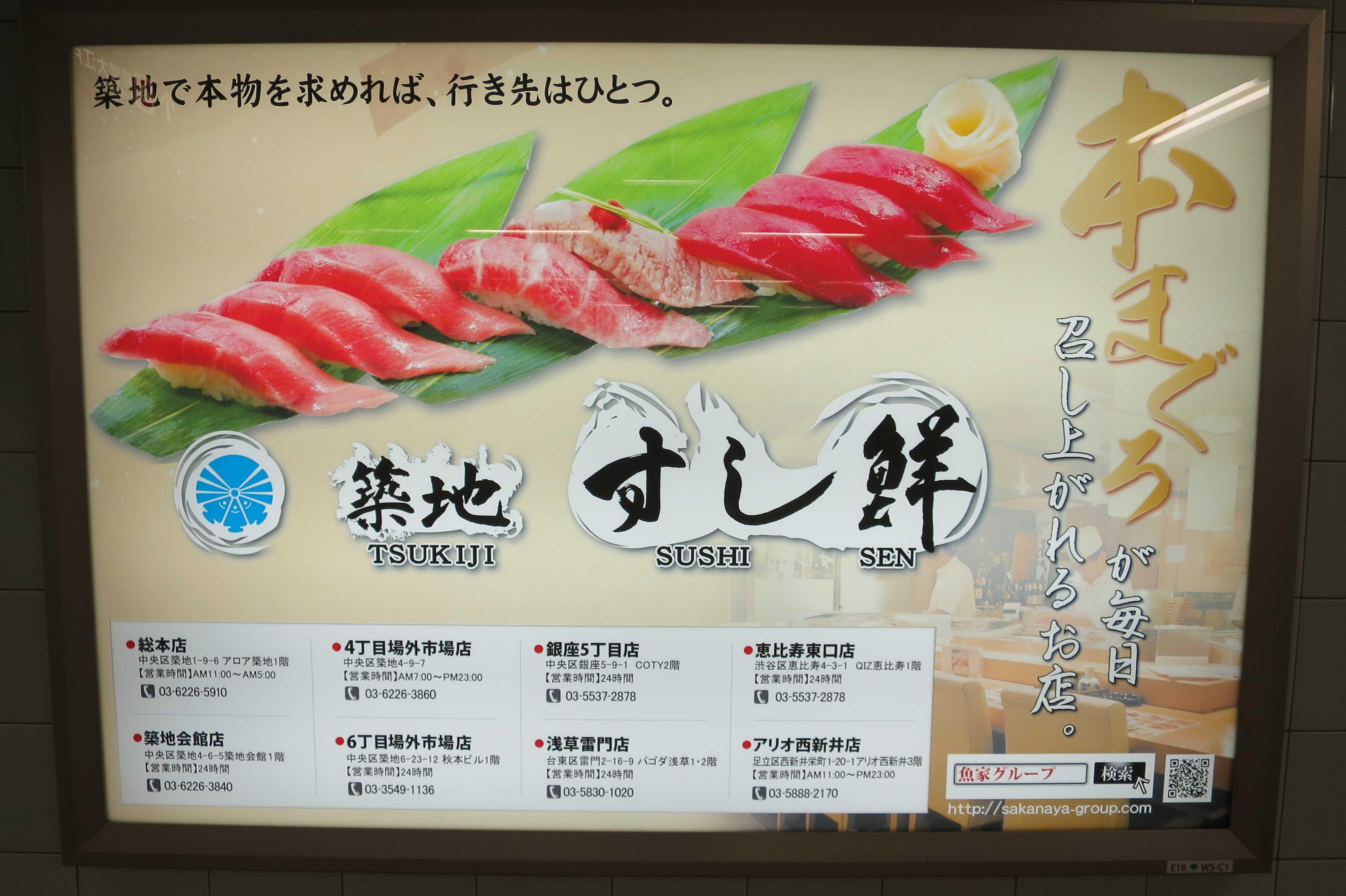 築地エリア - 大江戸線 築地市場駅の電飾看板(すし鮮)