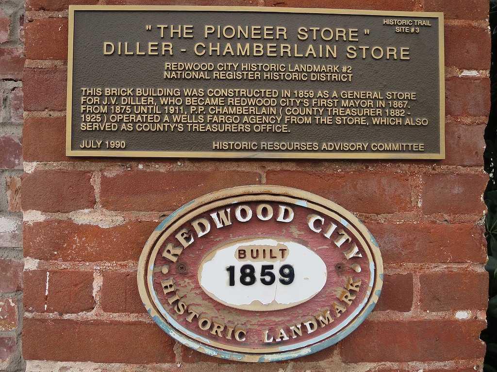 レッドウッドシティ - 歴史的建造物(1859年建築のレンガの建物)