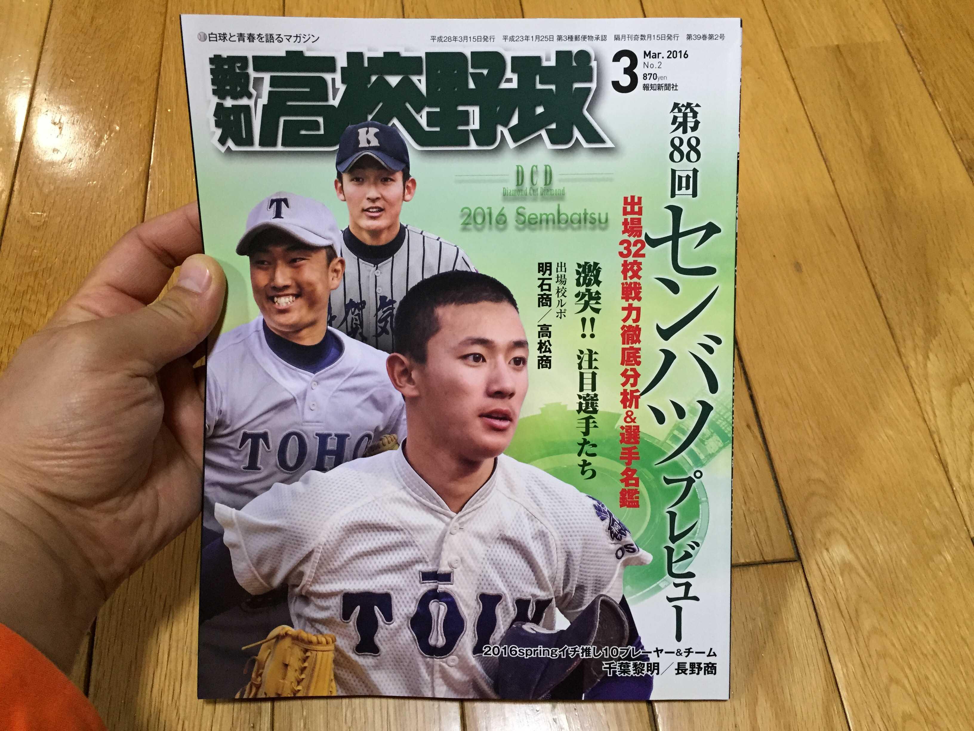 報知高校野球 2016年3月号 - 第88回センバツプレビュー号