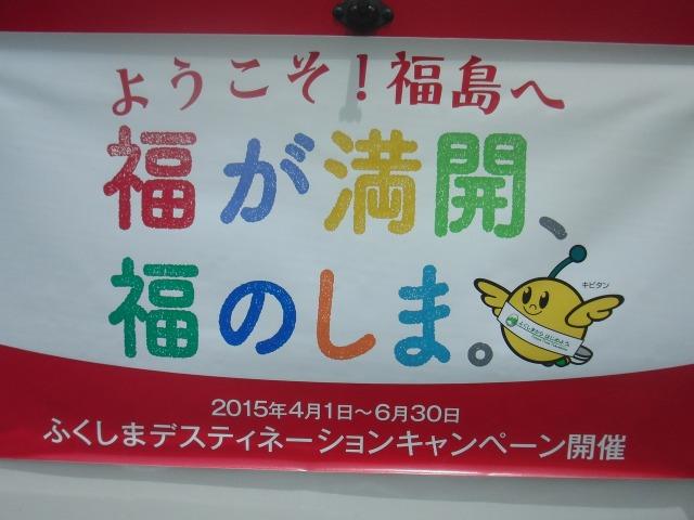 ようこそ!福島へ 福が満開、福のしま。