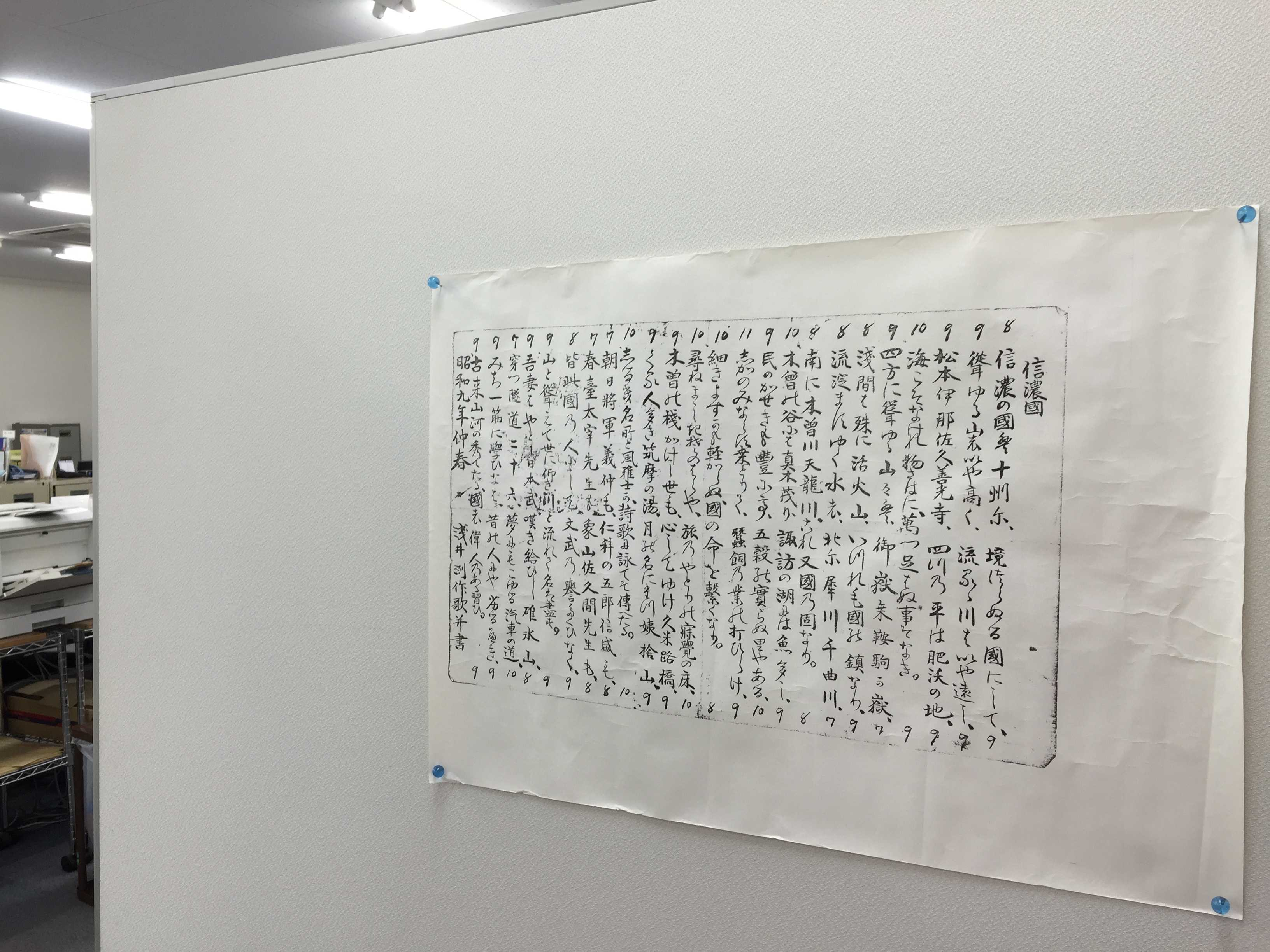長野県県歌「信濃の国」