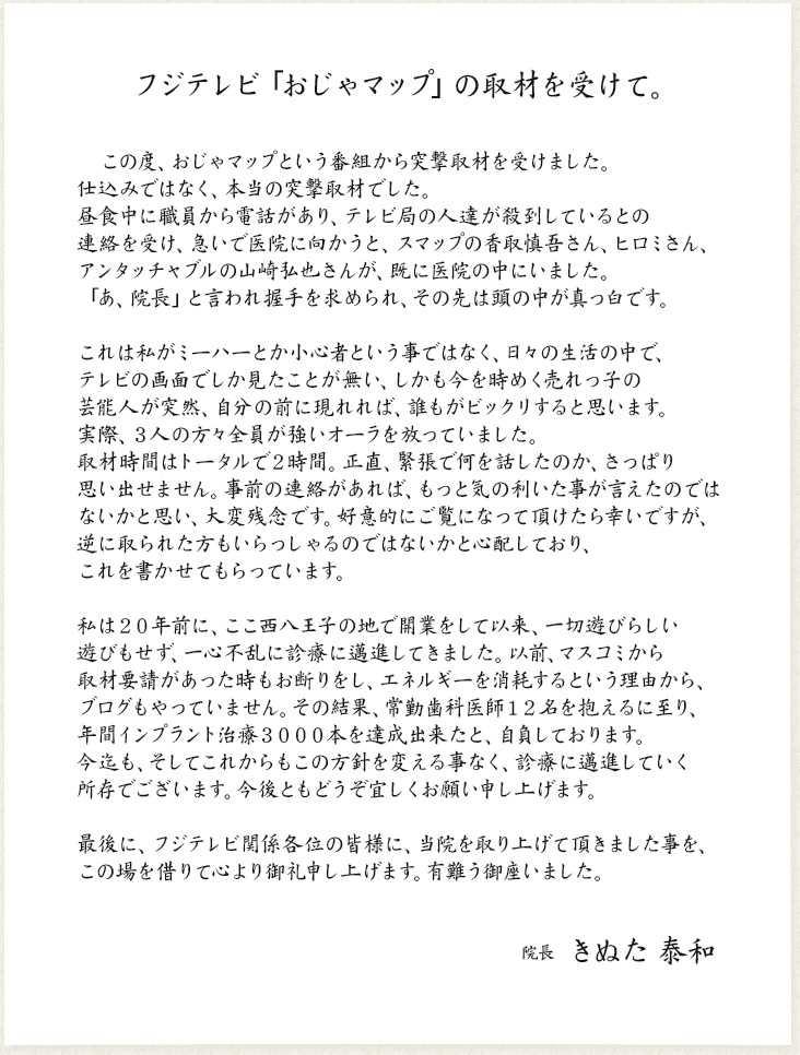 おじゃMAP!!(おじゃマップ) - 八王子 きぬた歯科