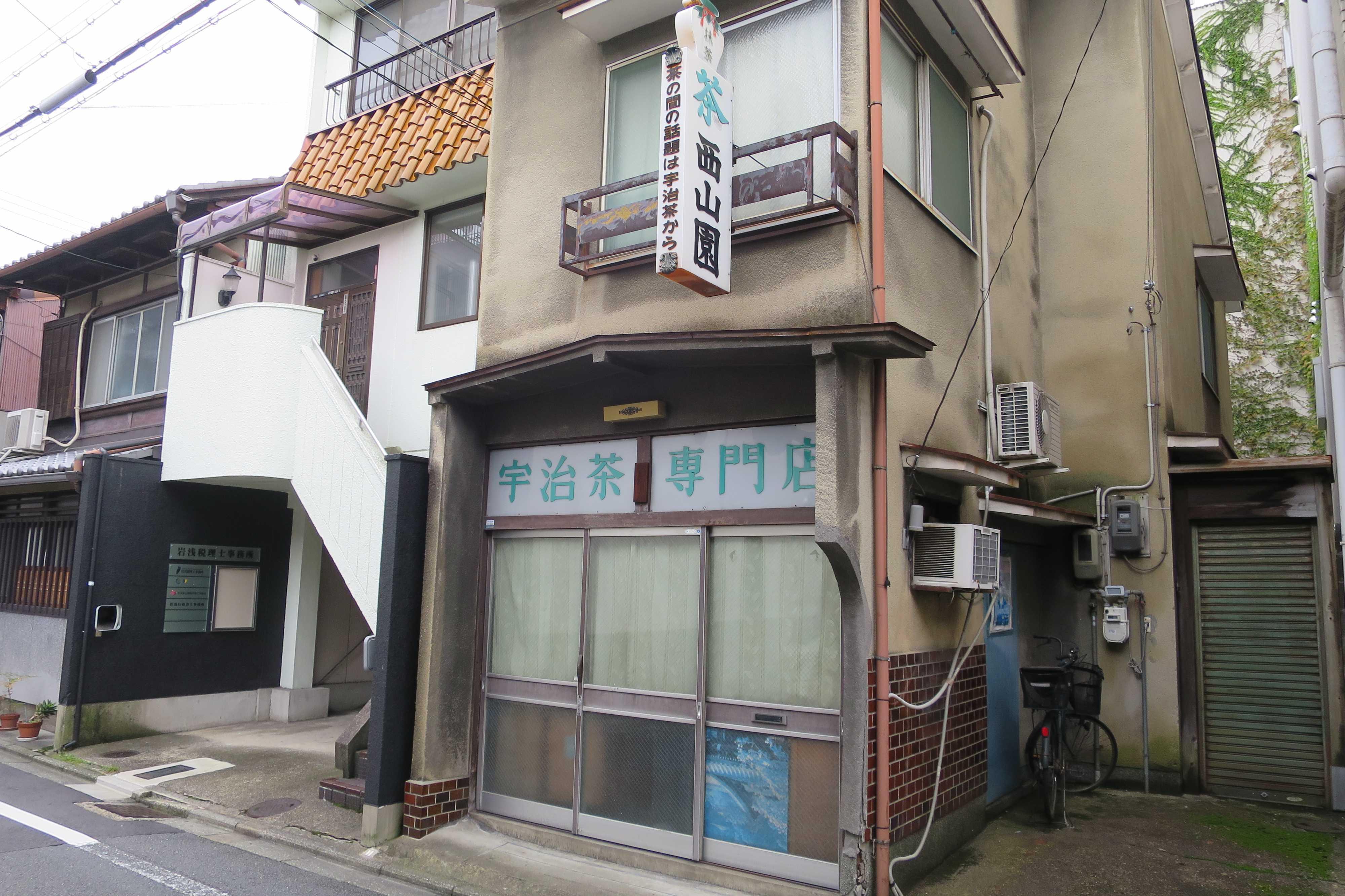 宇治茶専門店(京都市内)