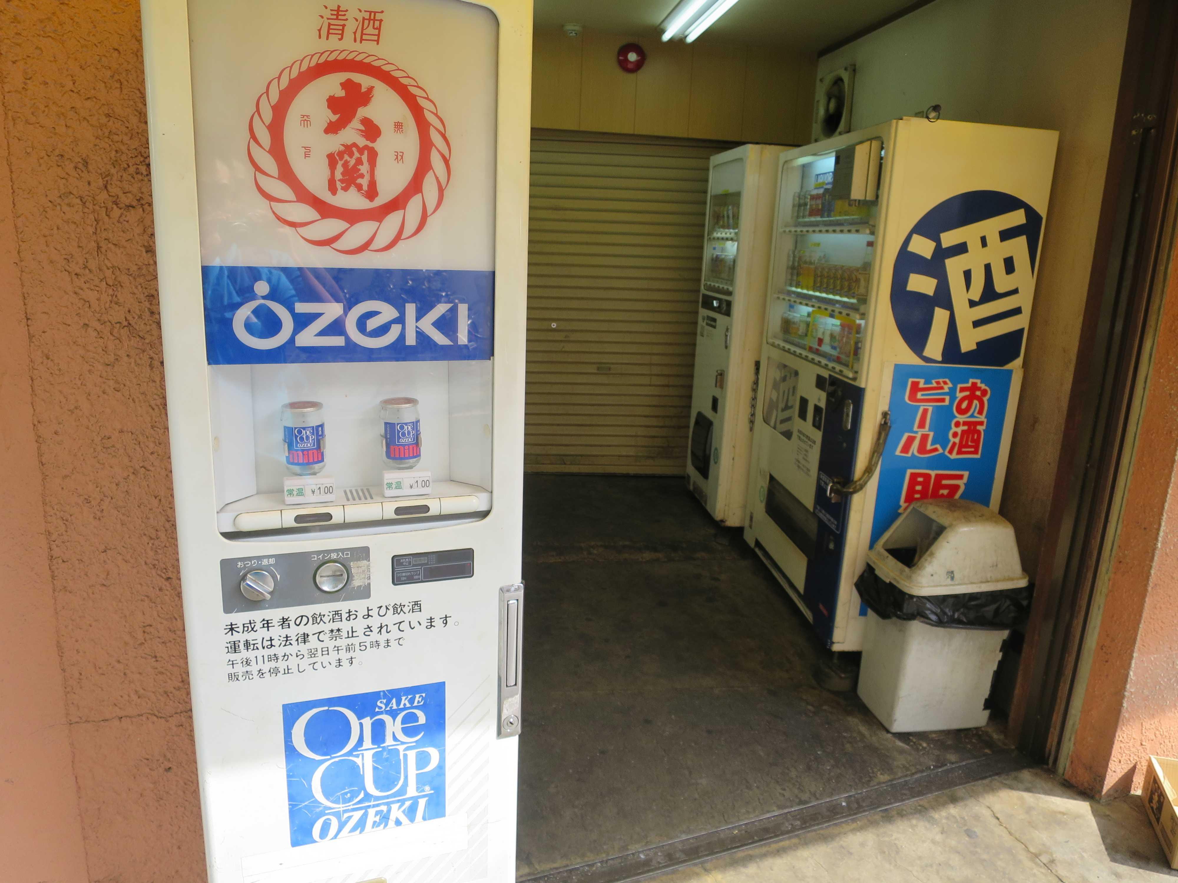 酒の自販機