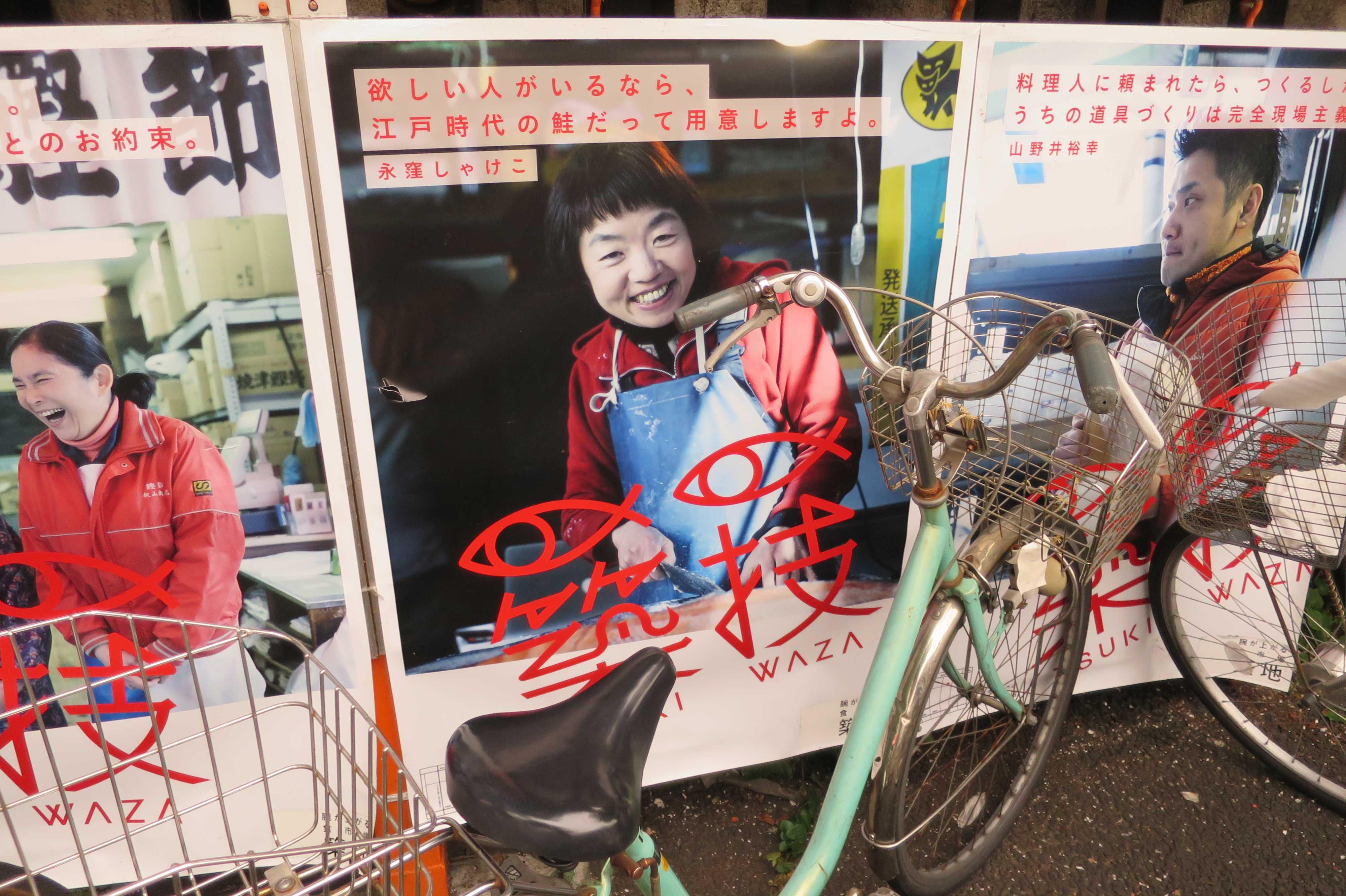 築地エリア - 「永窪しゃけこ」さんの築技(TSUKI WAZA)のポスター