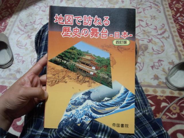 地図で訪ねる歴史の舞台 -日本- 四訂版 帝国書院