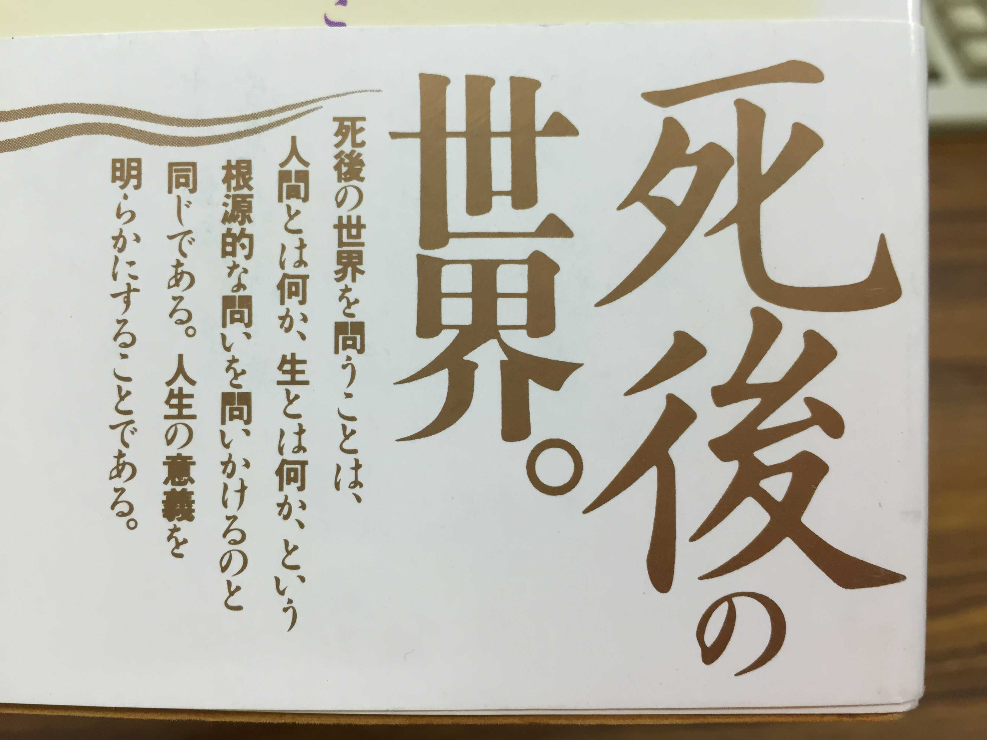 日本人の死生観(五来 重) - 死後の世界