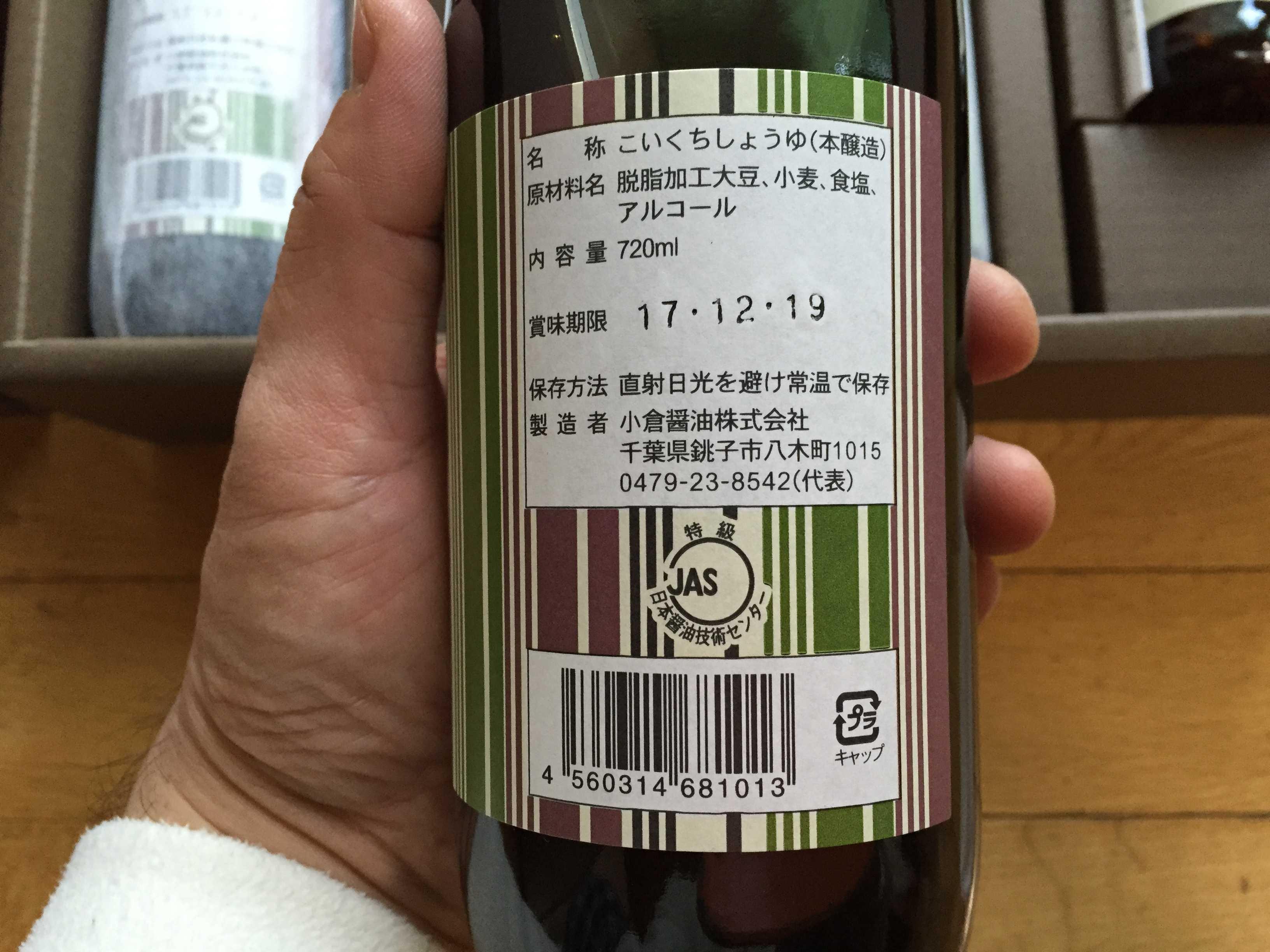 こいくちしょうゆ(本醸造)