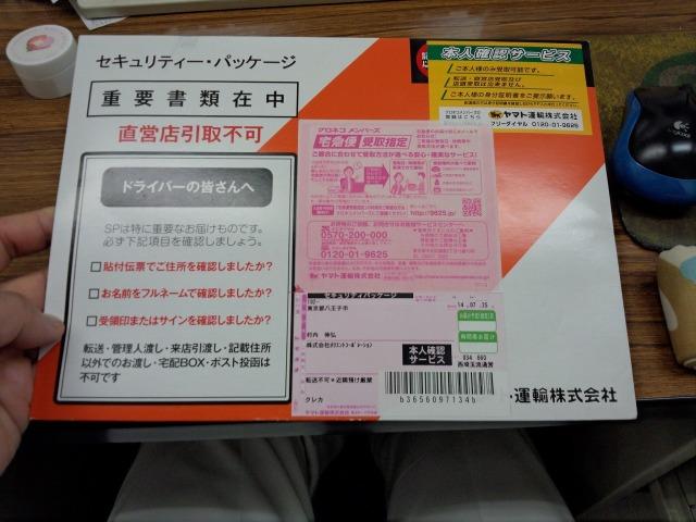ヤマト運輸のセキュリティー・パッケージ