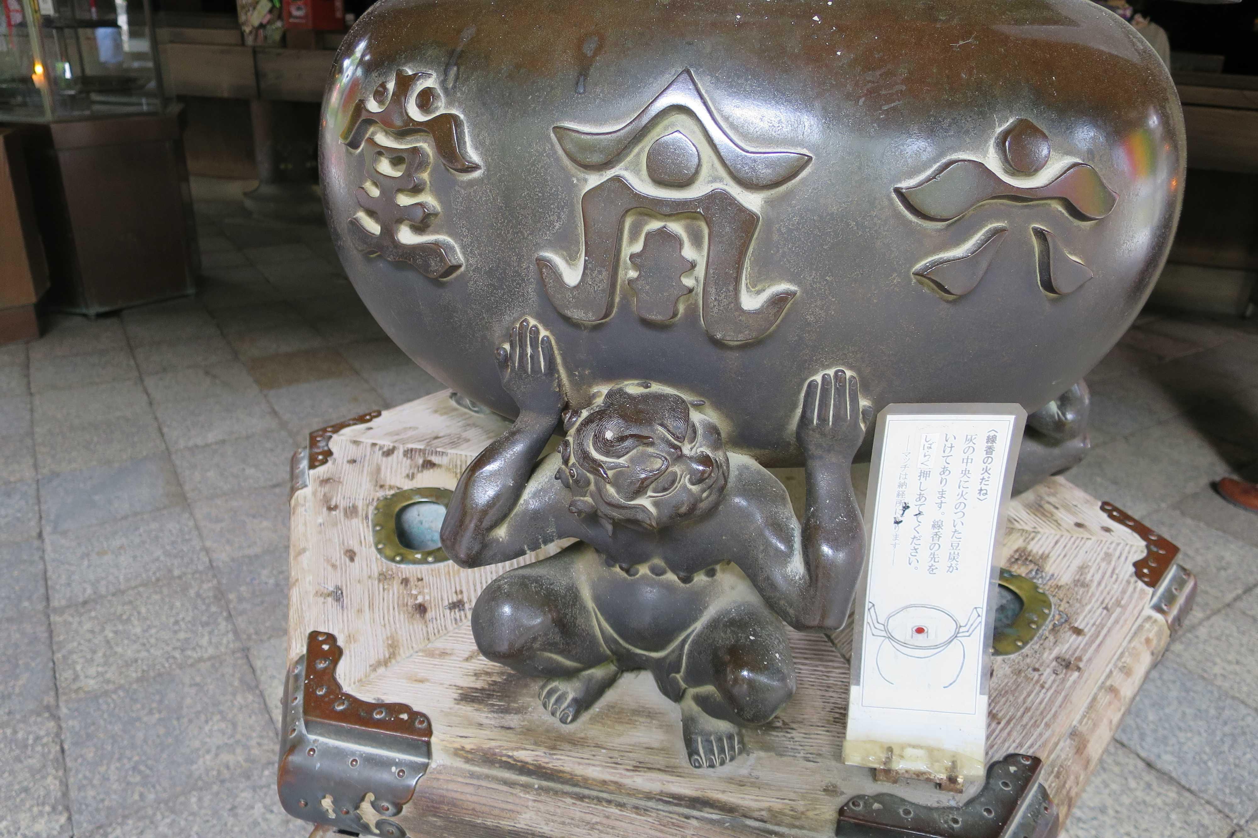 京都・六角堂の大香炉