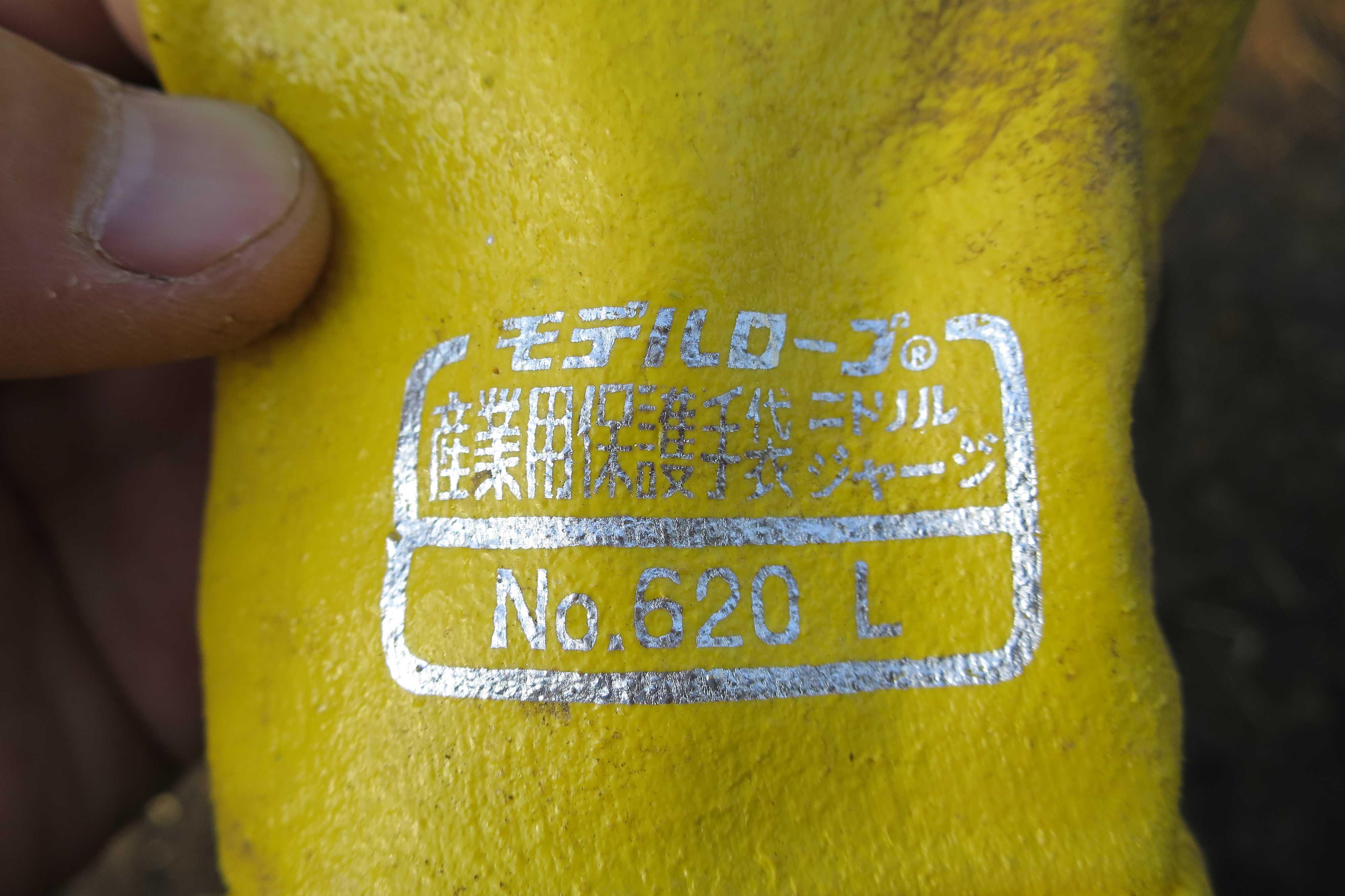 モデルローブ 産業用保護手袋ニトリルジャージ No.620 L