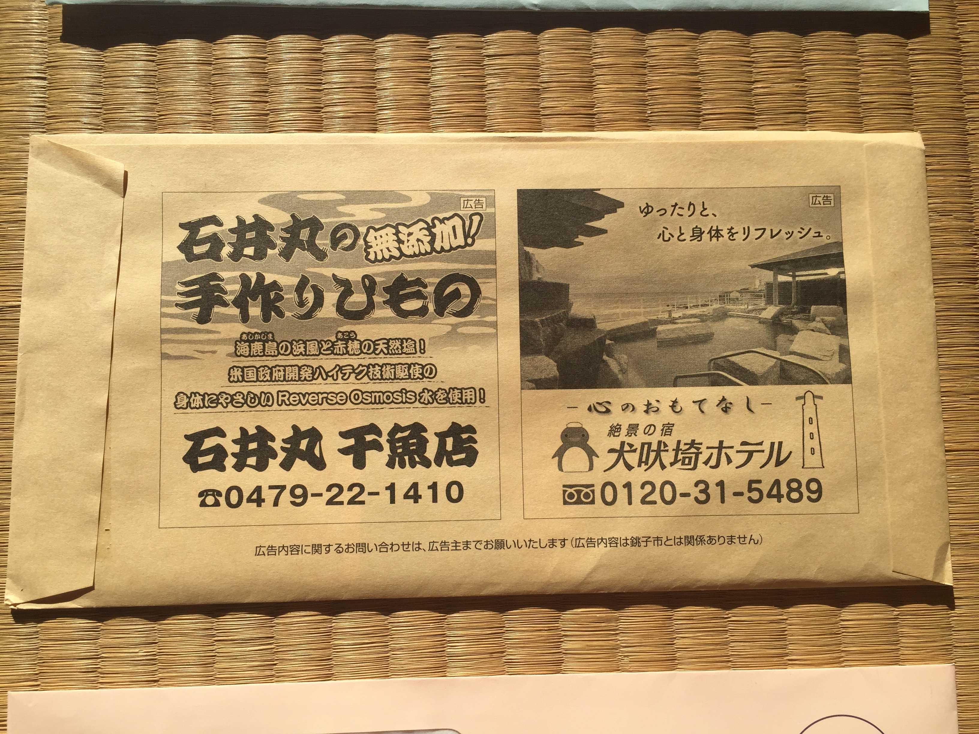 銚子市の封筒の裏面の広告