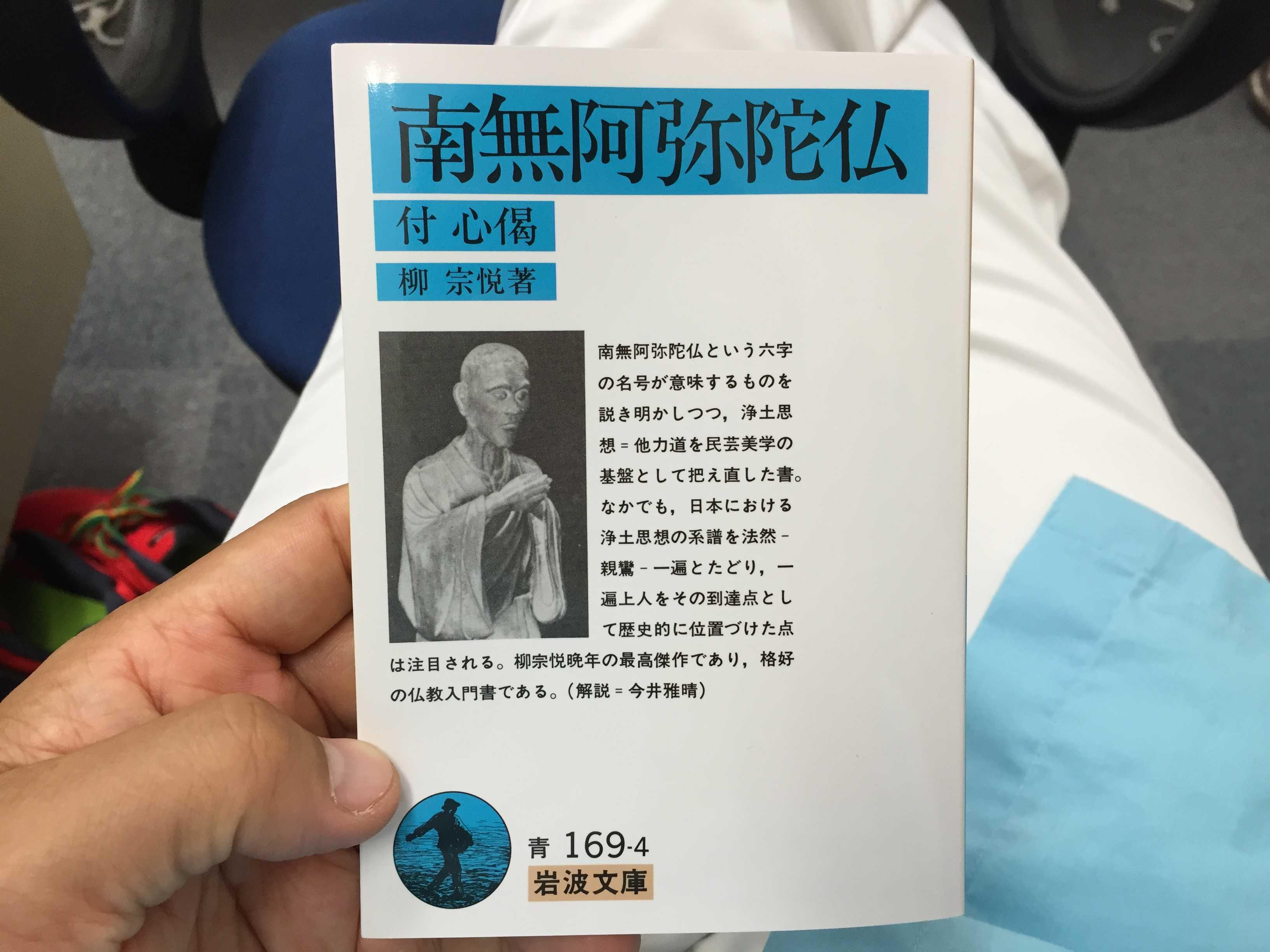南無阿弥陀仏 付心偈  柳宗悦  岩波文庫 青169-4