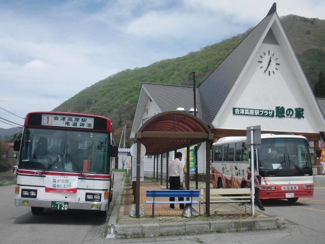 会津高原駅プラザ 憩の家