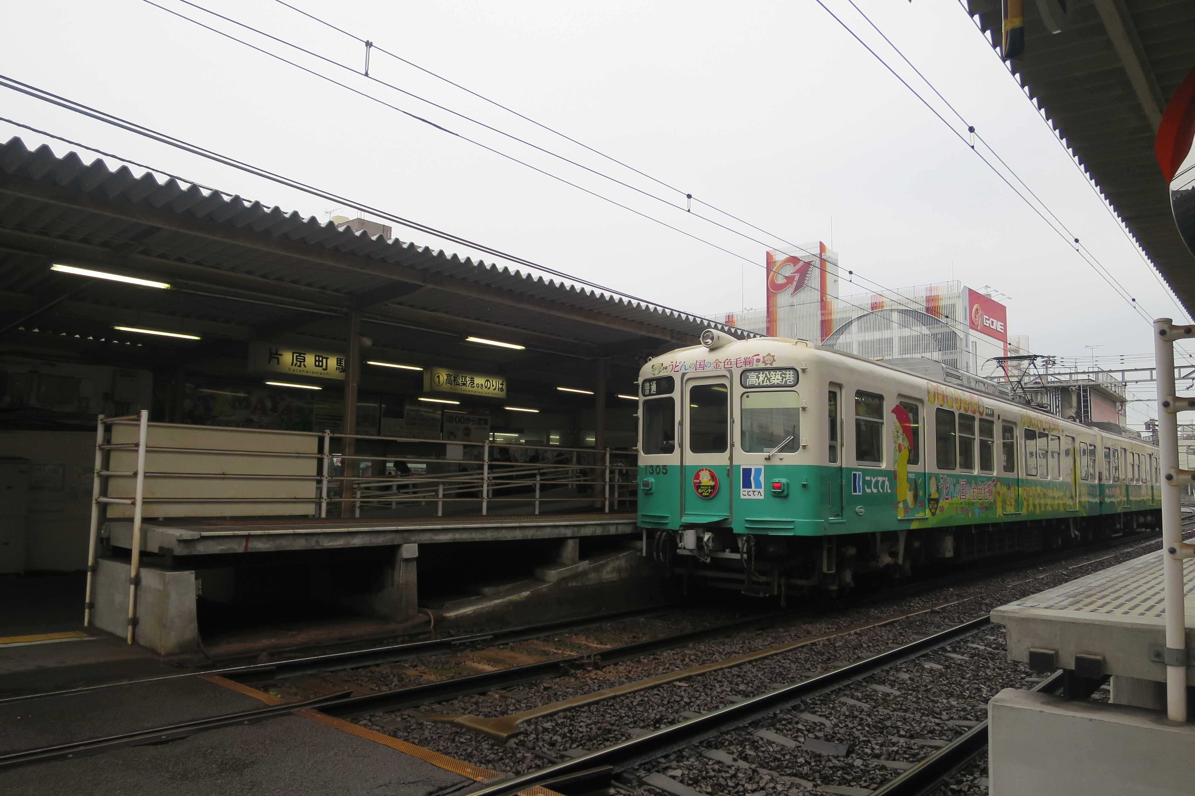琴電琴平線(片原町駅)