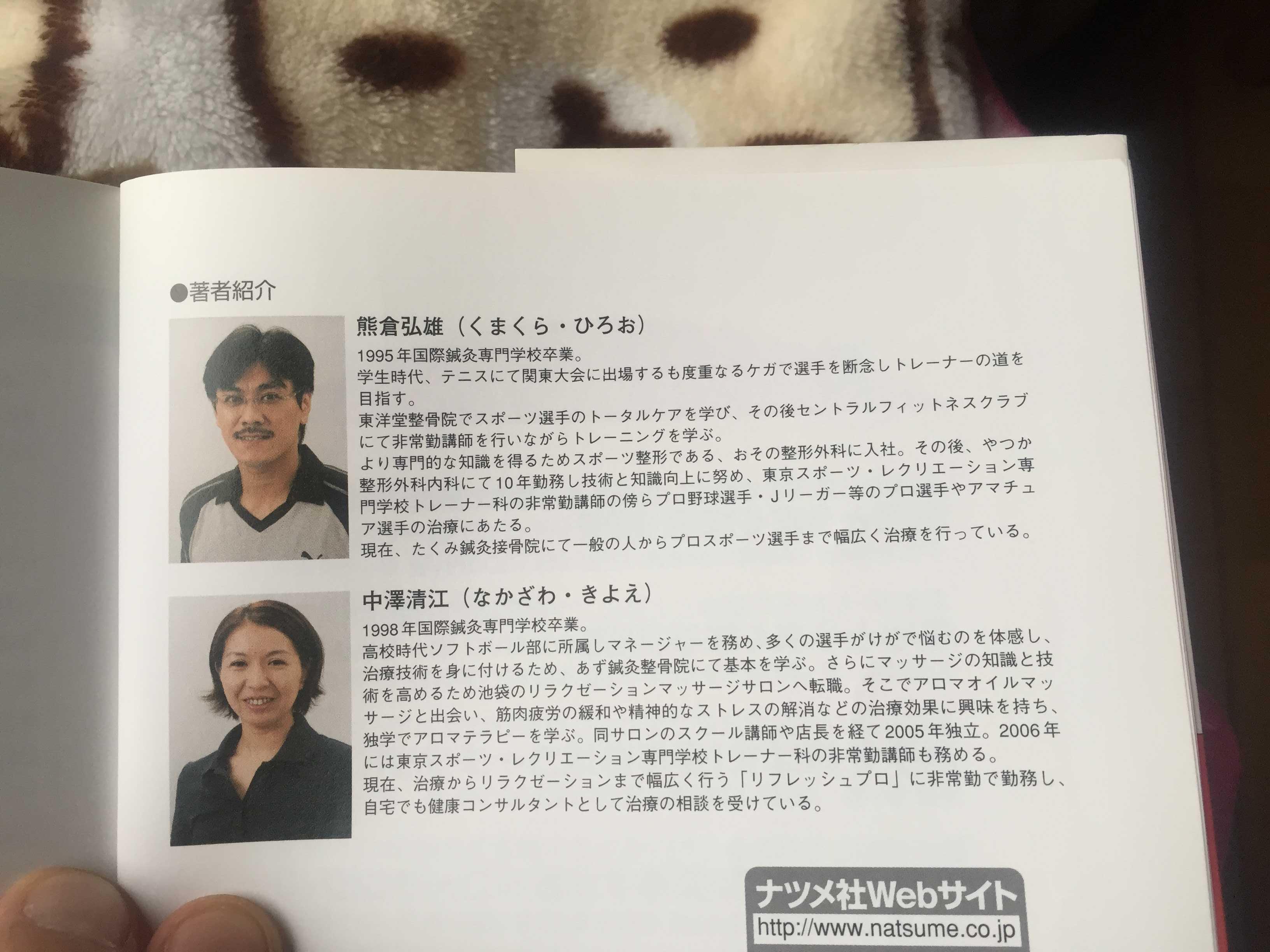 熊倉弘雄+中澤清江 - スケルトン写真でよくわかるスポーツ★マッサージ