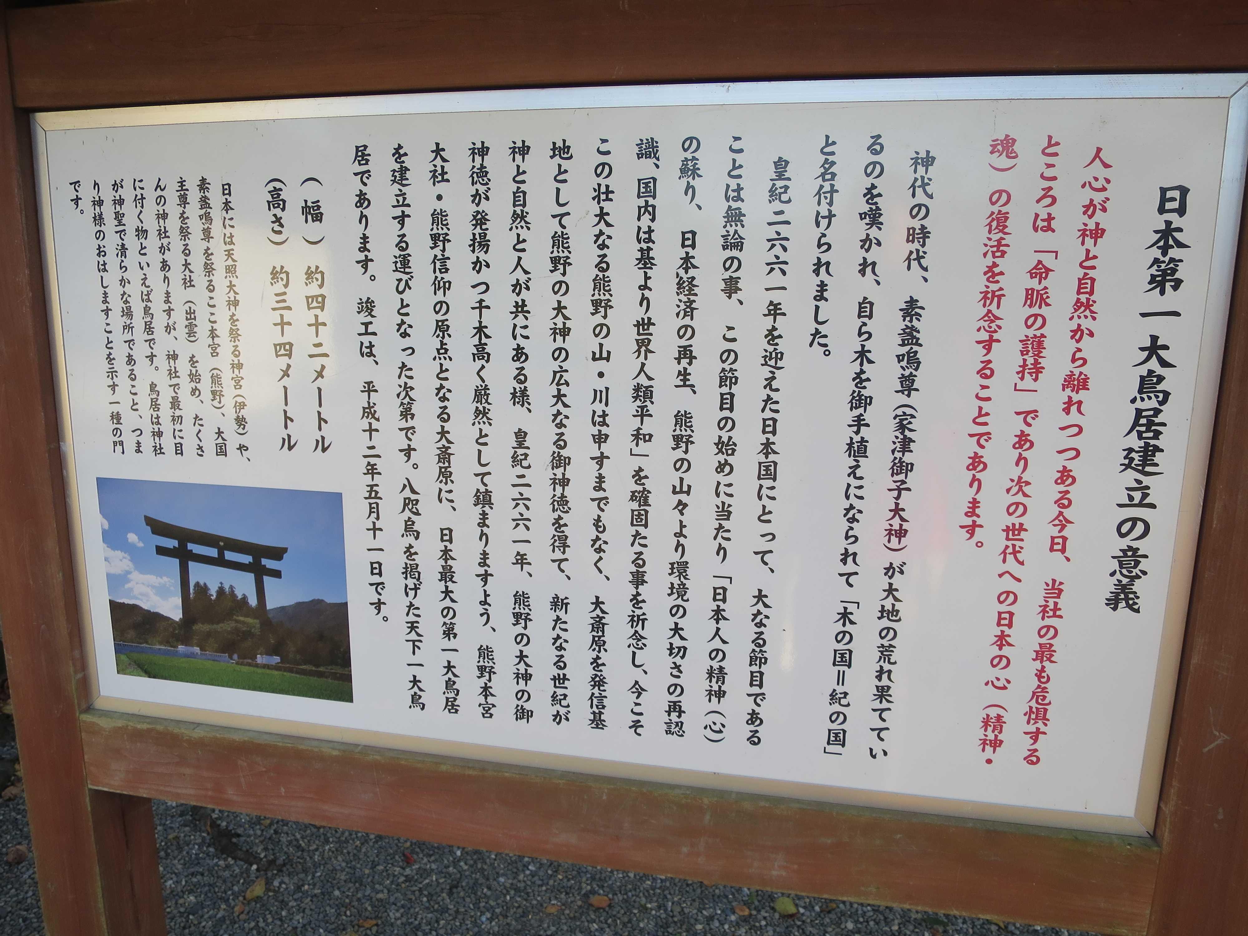 日本第一大鳥居建立の意義