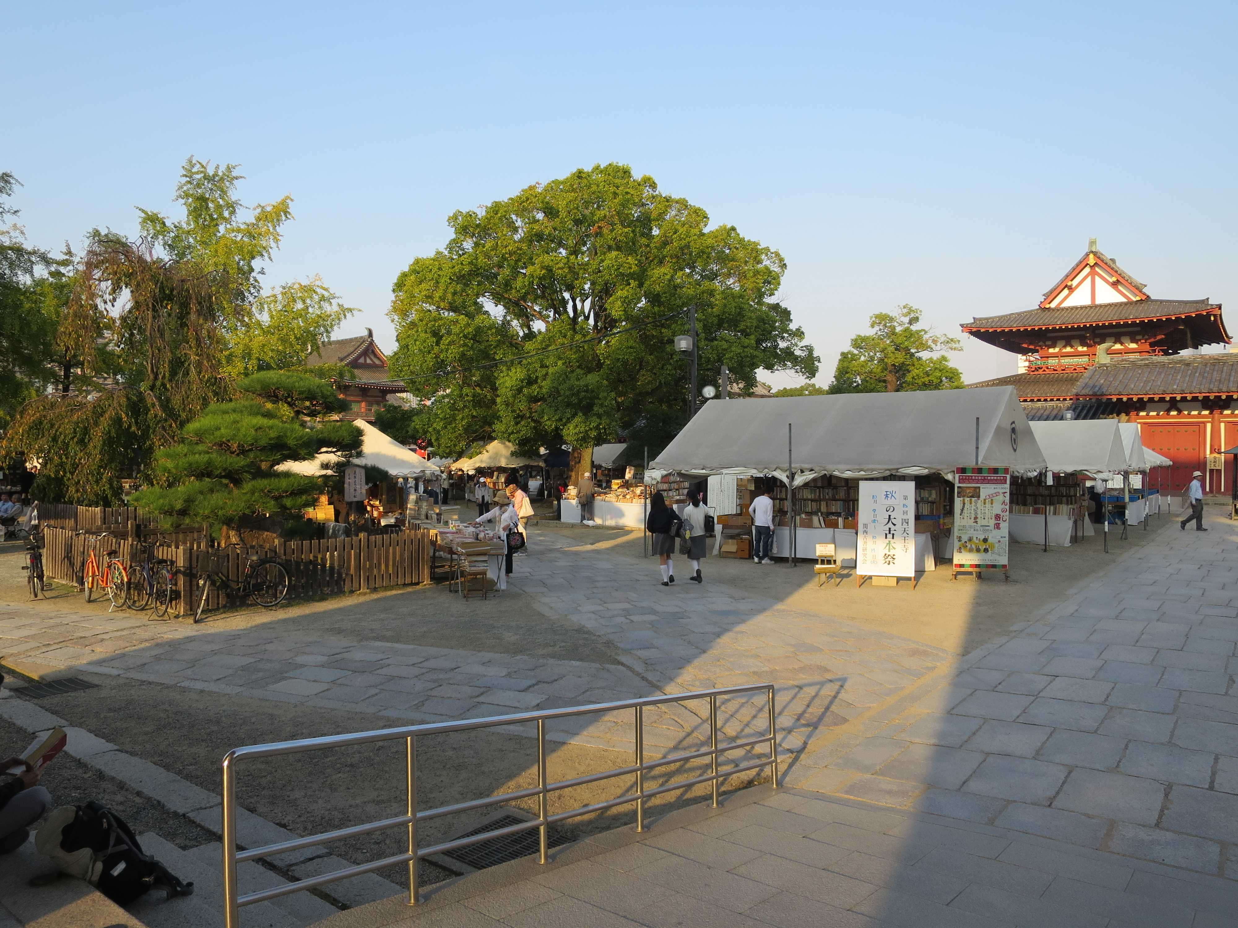 四天王寺 古本市
