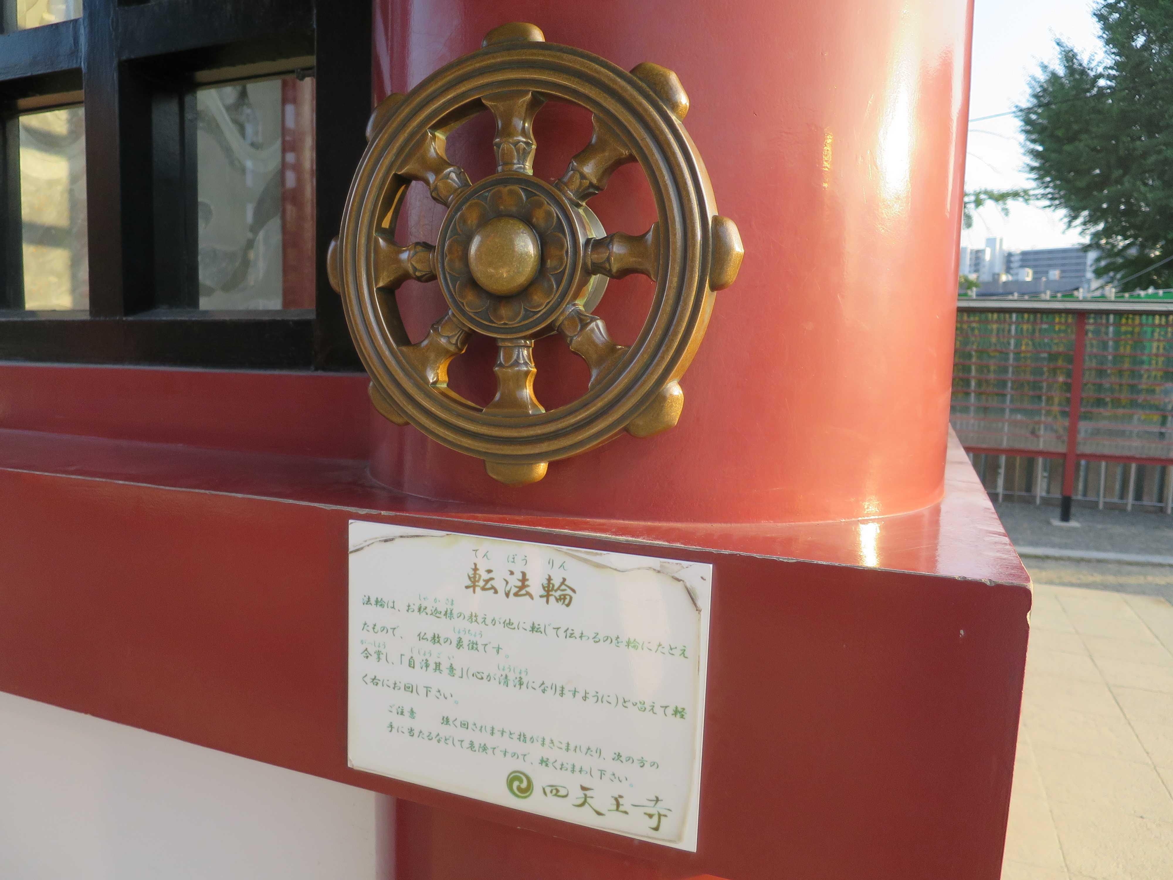四天王寺 転法輪(てんぽうりん)