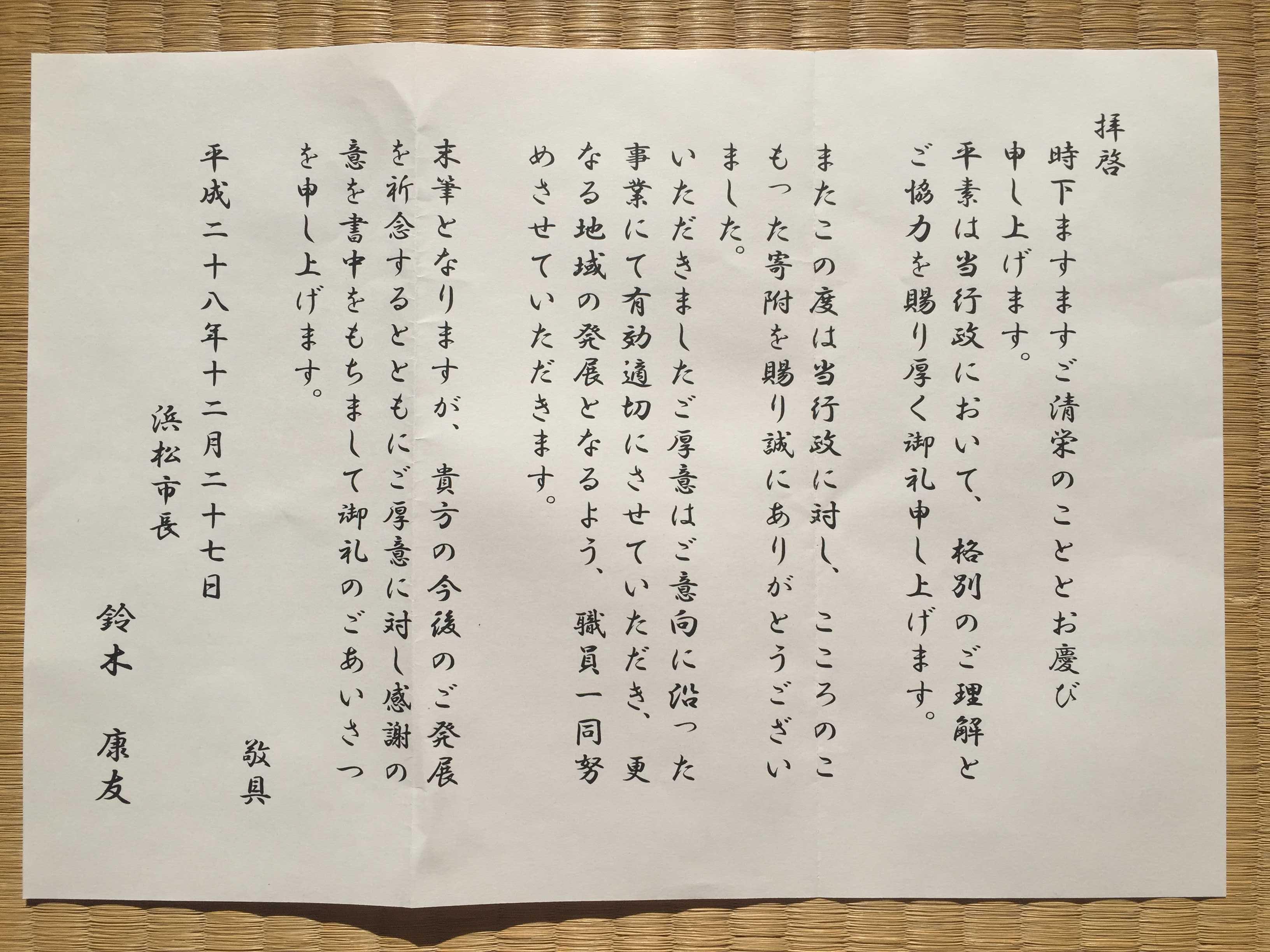 鈴木康友・浜松市長からの浜松市のふるさと納税寄附金への御礼の手紙