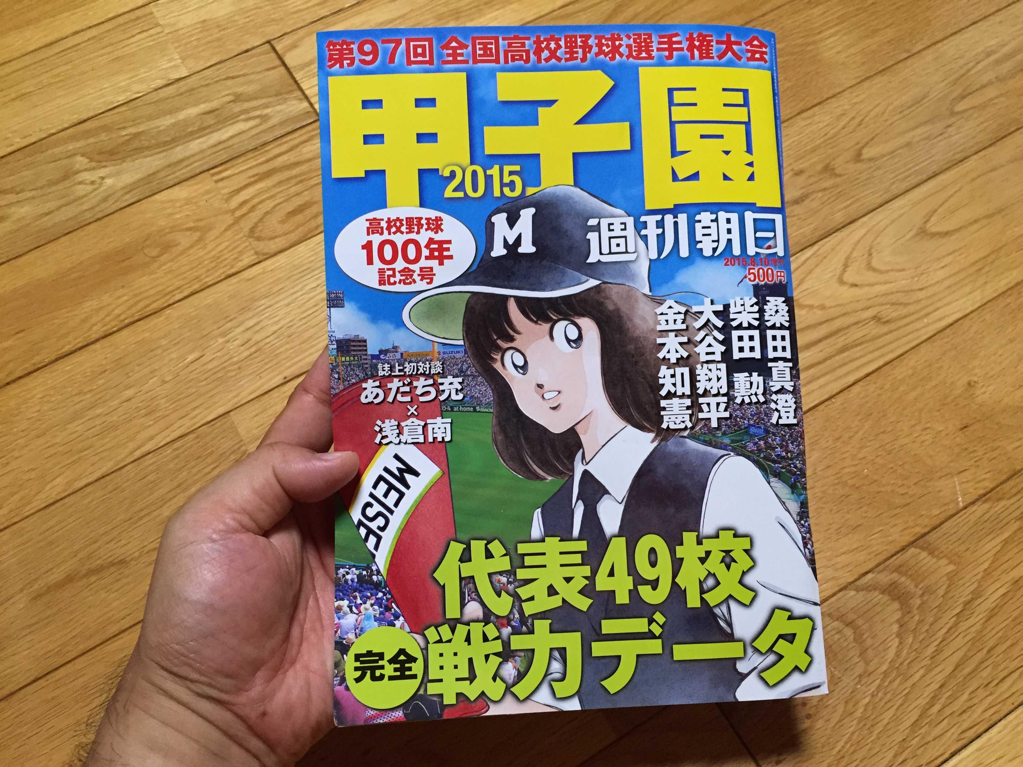 週刊朝日増刊号「甲子園 2015(高校野球100年記念号)」