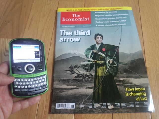 英「エコノミスト」誌 - 安倍首相 第三の矢(The third arrow)