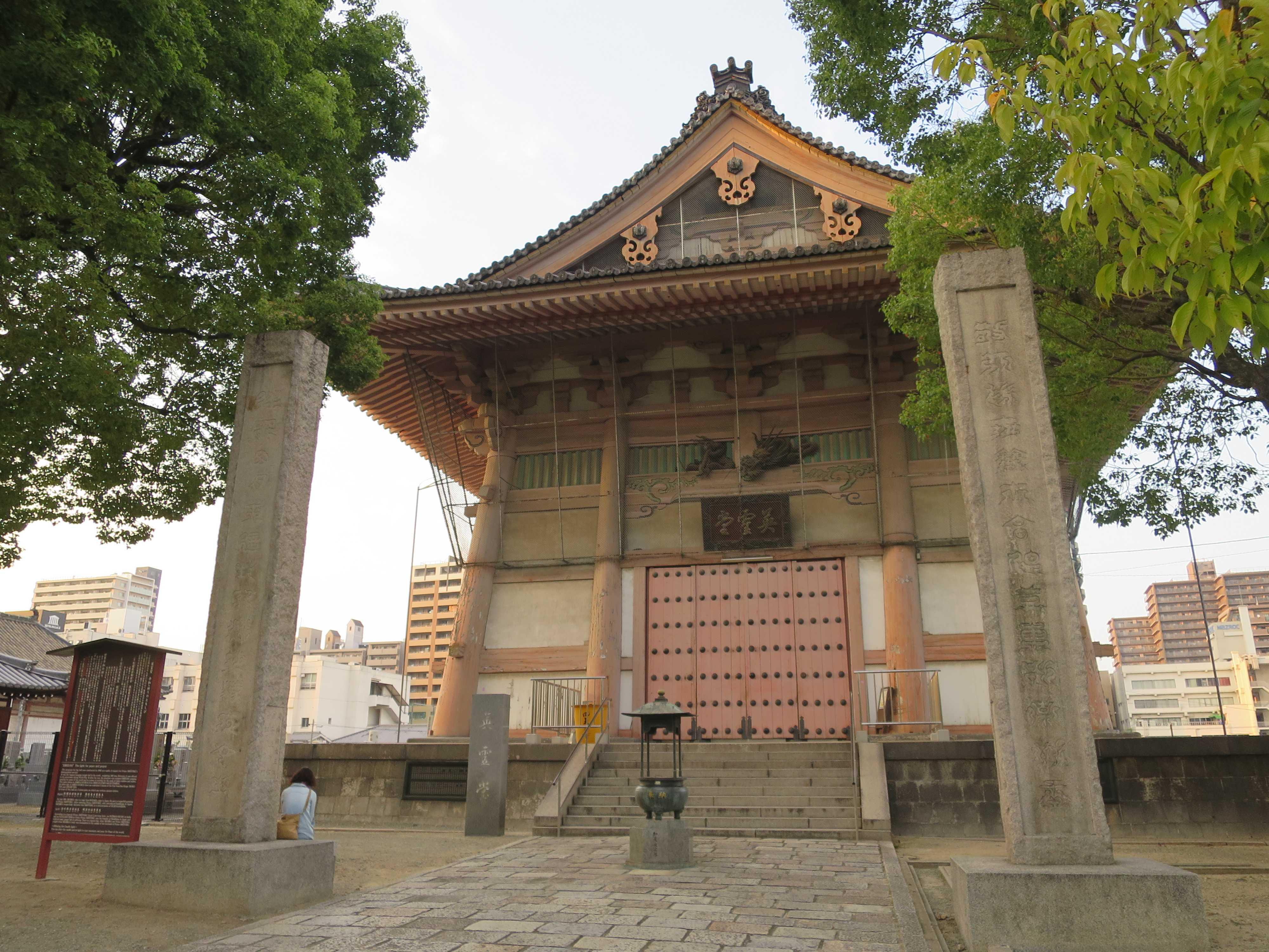 四天王寺 英霊堂