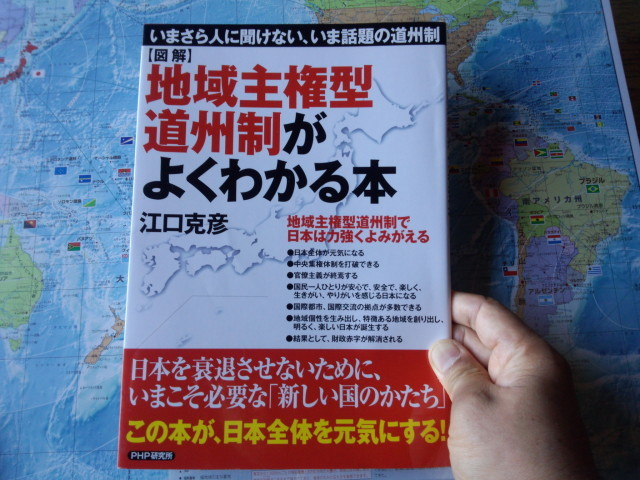 【図解】地域主権型道州制がよくわかる本  江口克彦