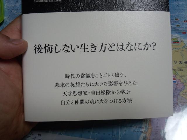 超訳 吉田松陰 - 後悔しない生き方とはなにか?