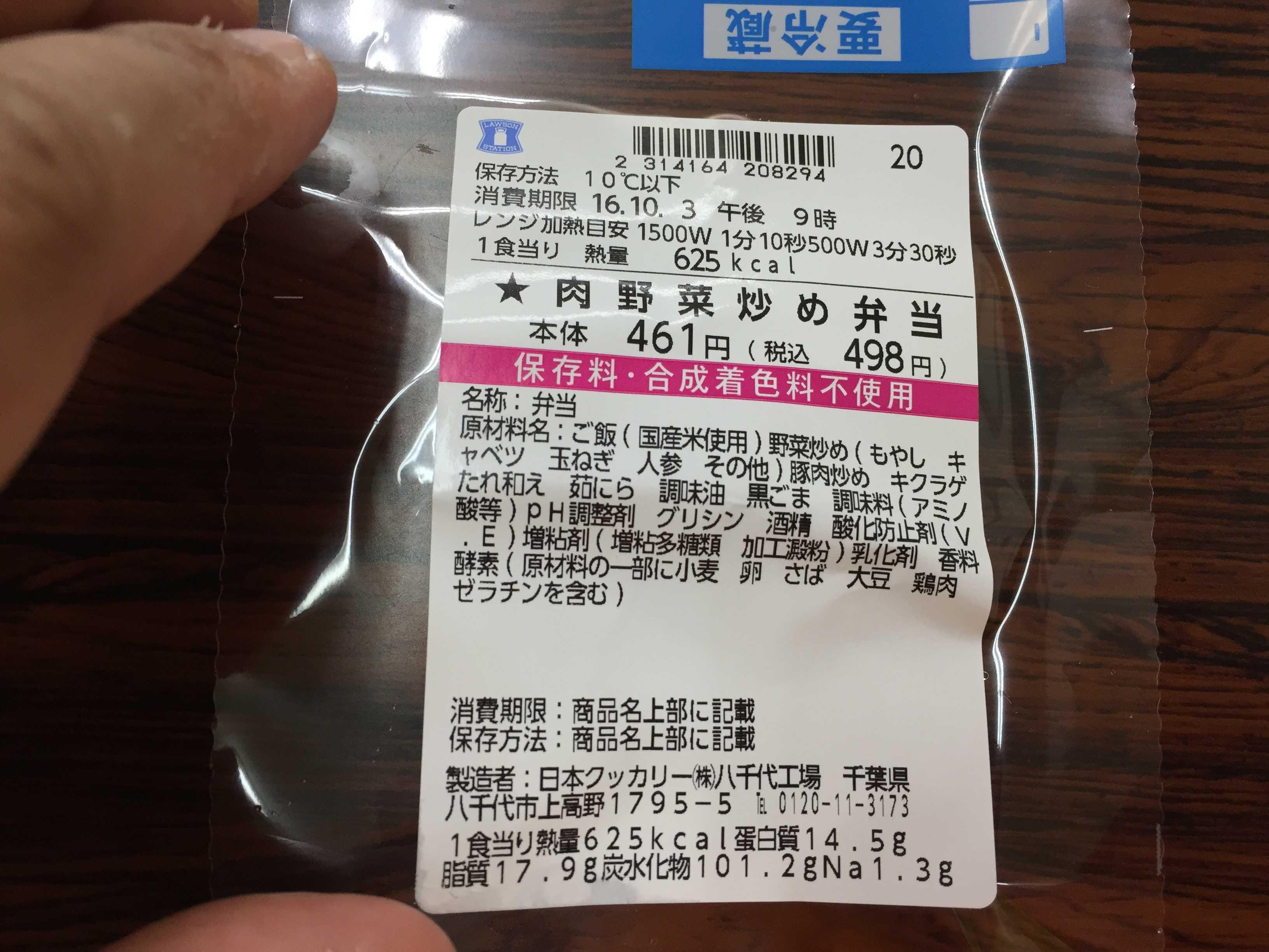 ローソン肉野菜炒め弁当の製造者: 日本クッカリー(ニッスイグループ)