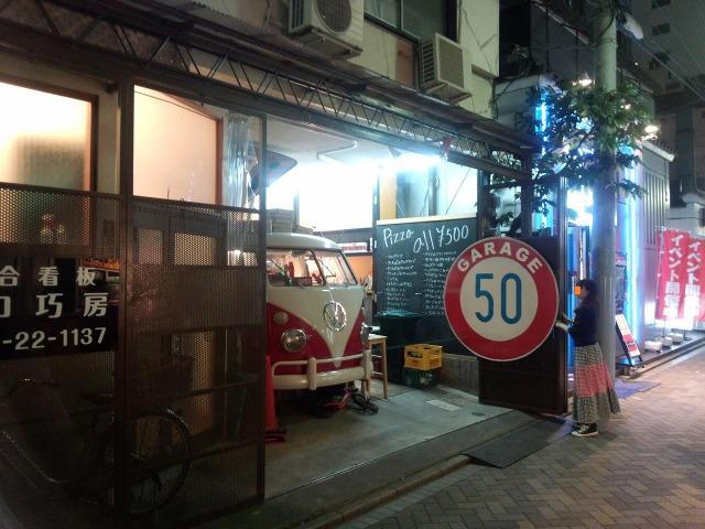 吉祥寺 ガレージ50(GARAGE50)