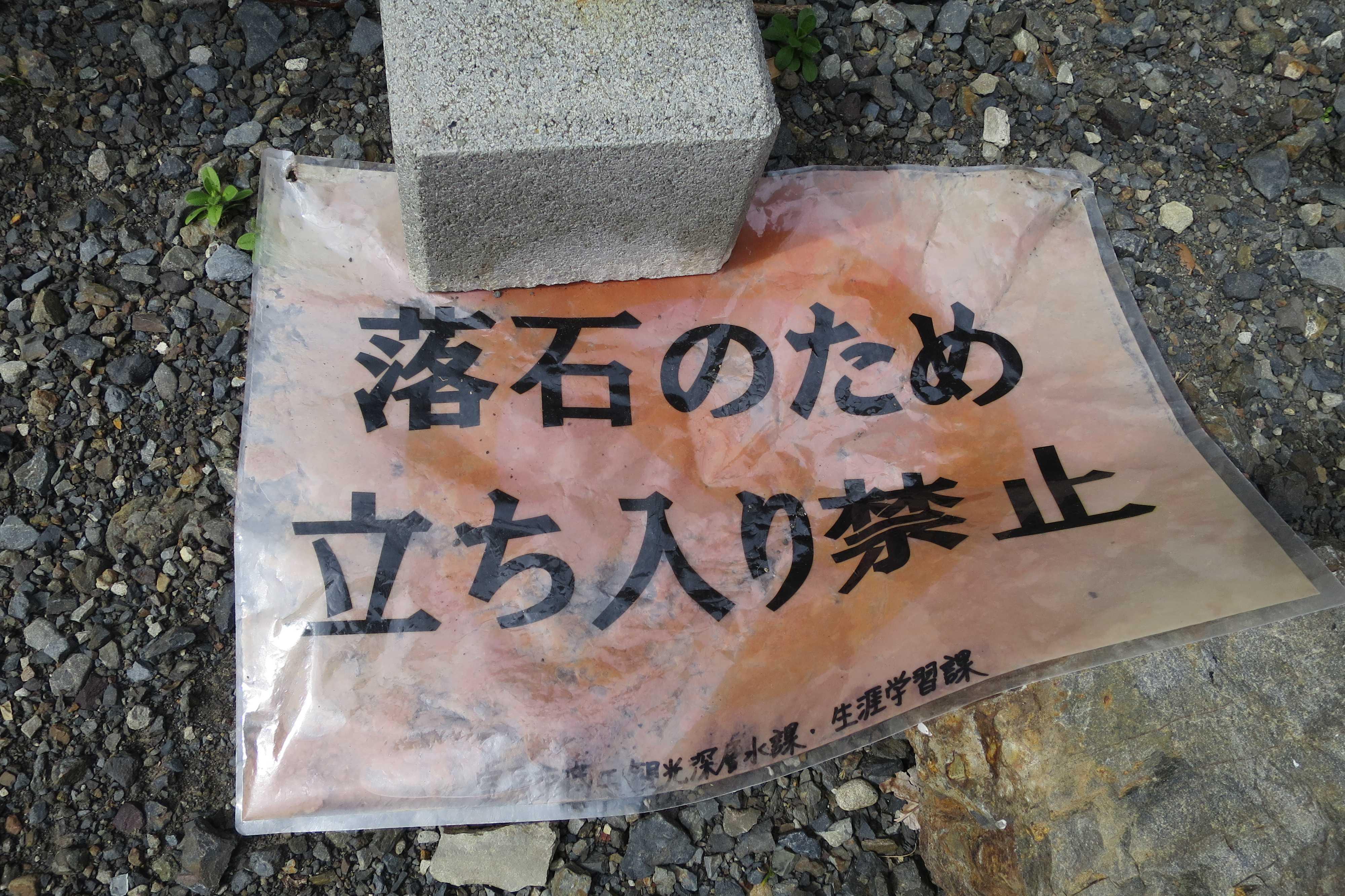 御厨人窟も神明窟も落石のため立ち入り禁止