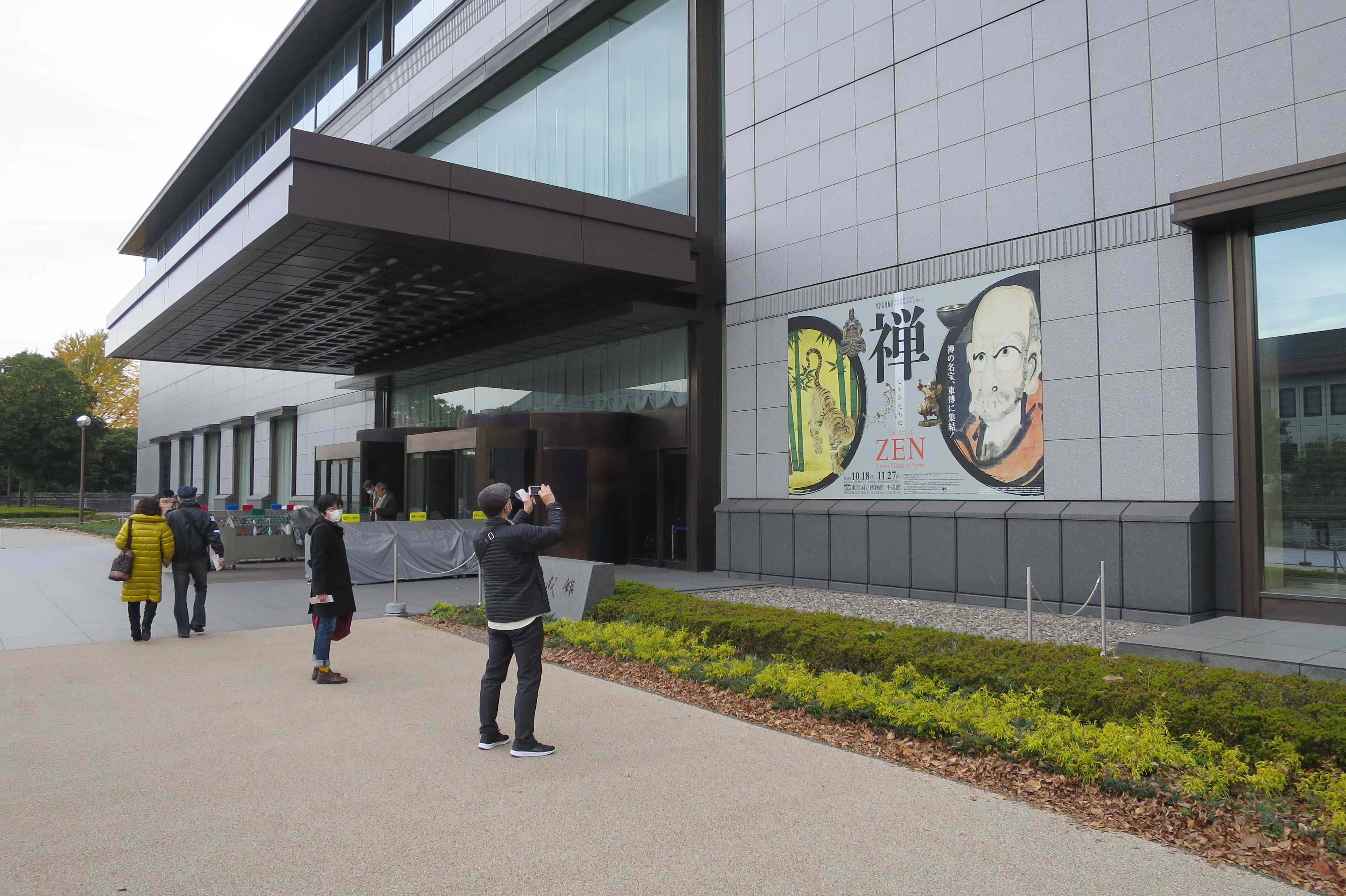 東京国立博物館 平成館の入口