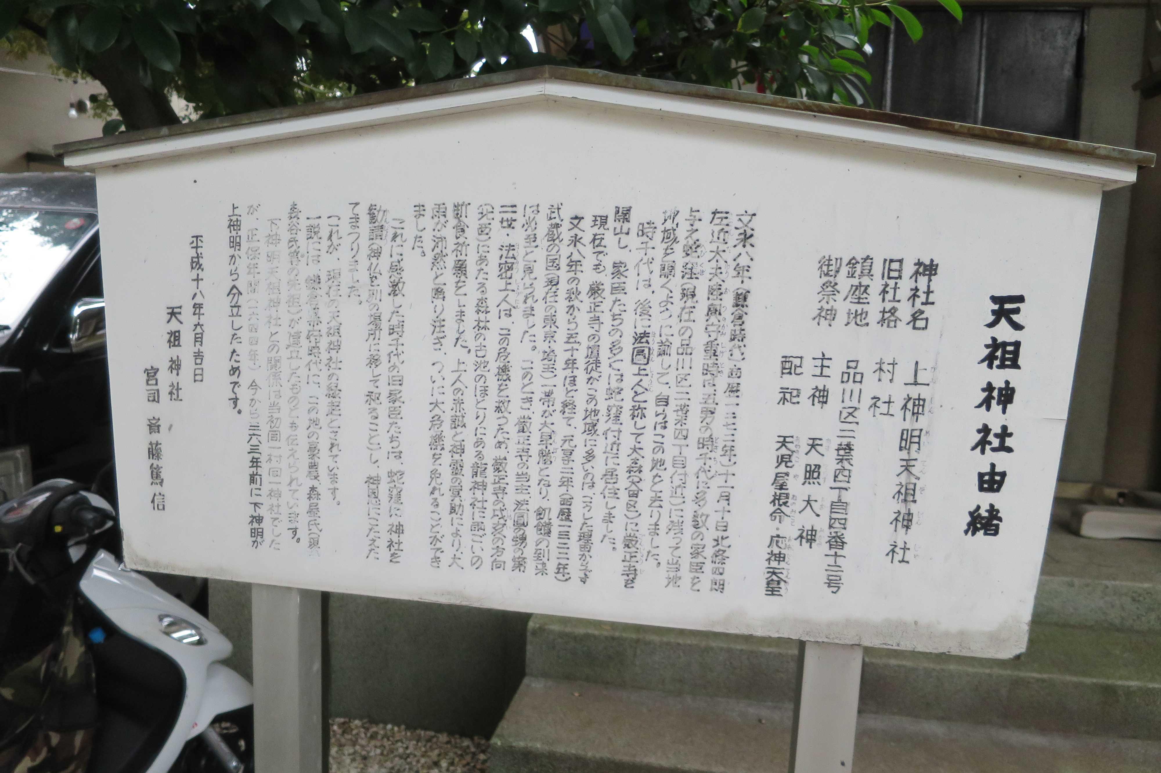 天祖神社由緒