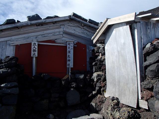 富士山 九合目 迎久須志神社