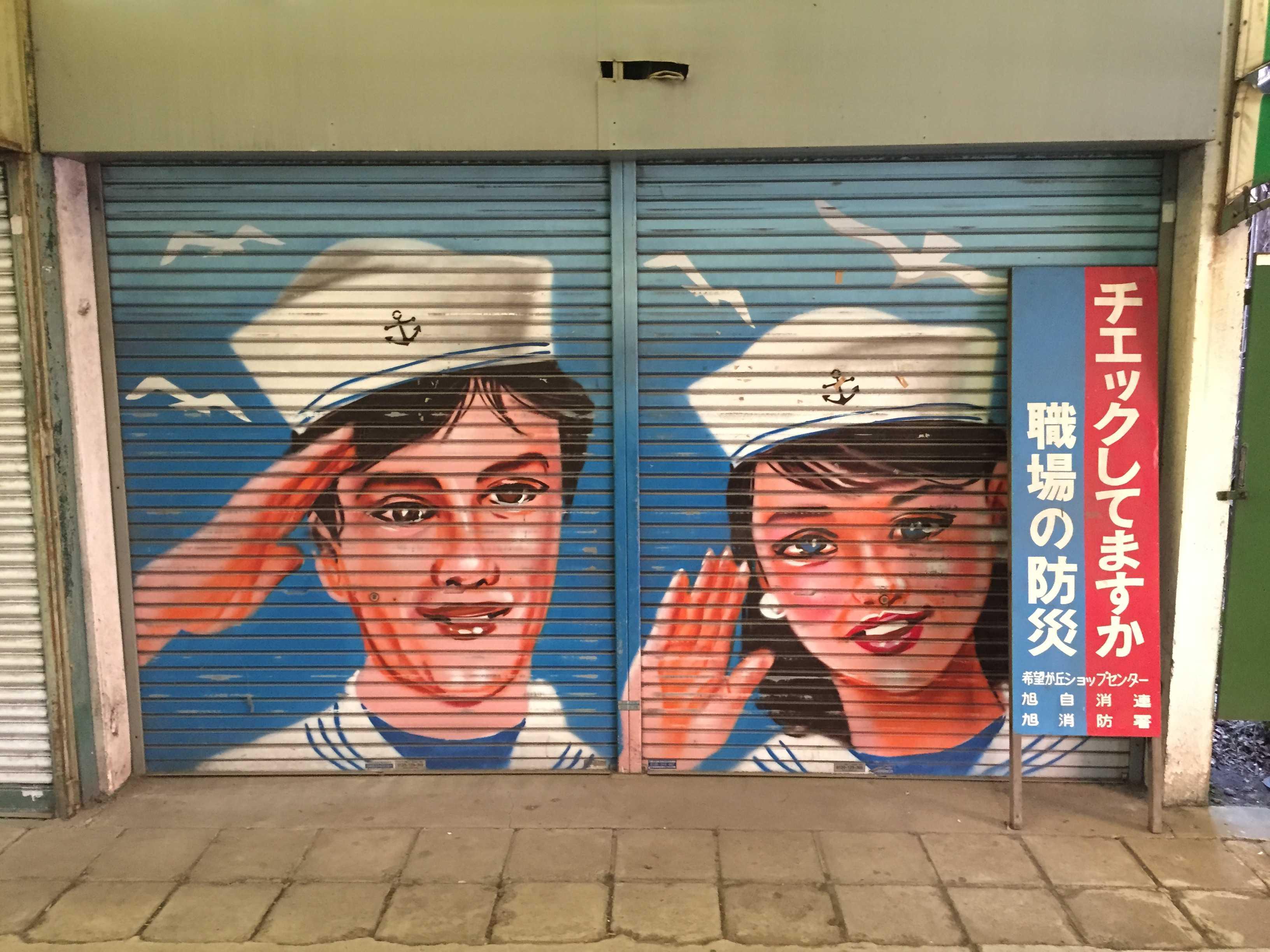 希望ヶ丘ショッピングセンターの水兵さんのシャッター画