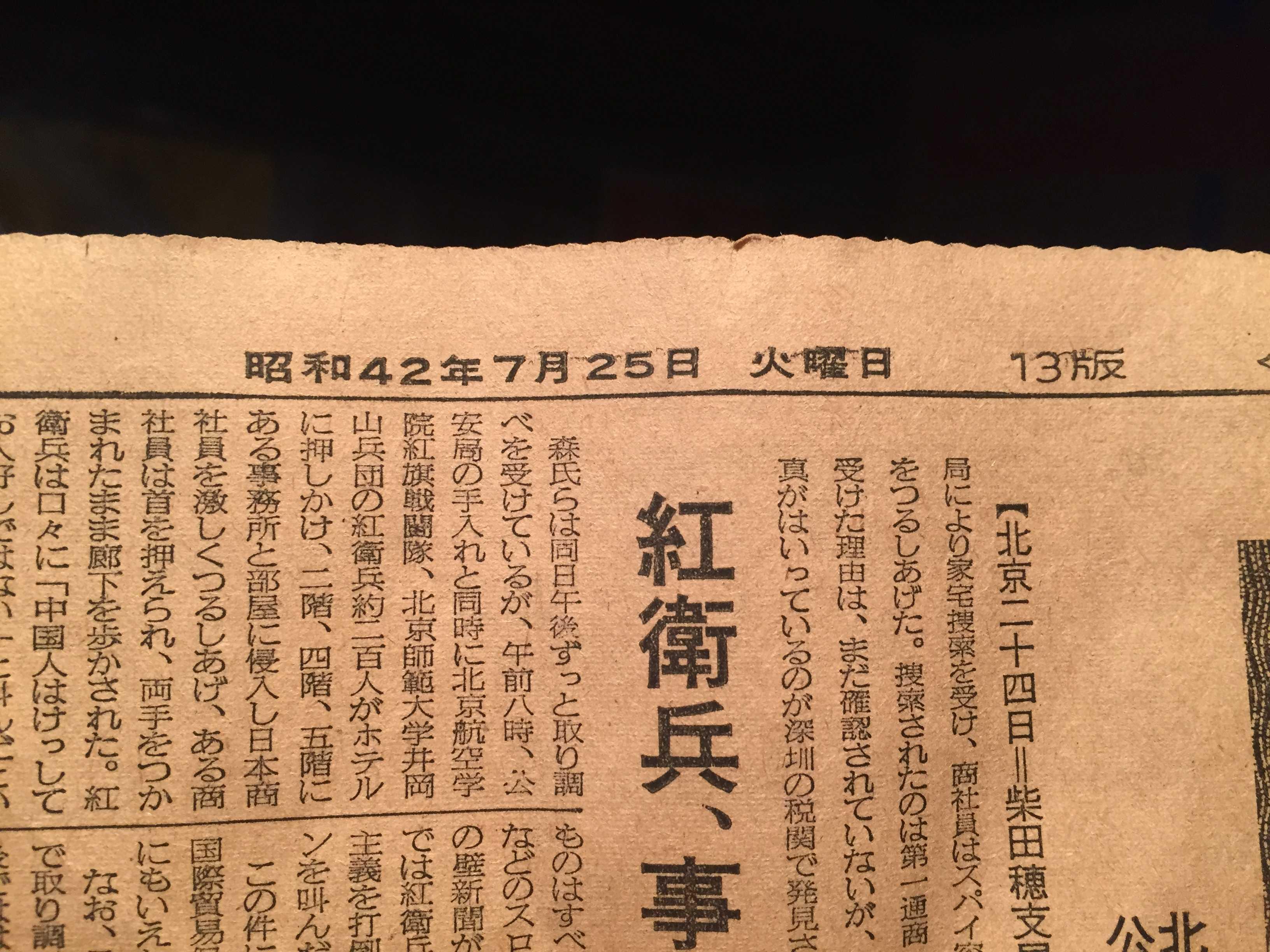 昭和42年(1967年) 7月25日 産経新聞