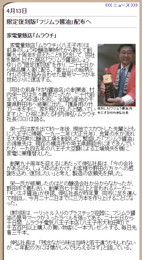 限定復刻版「フジムラ醤油」配布へ - 家電量販店「ムラウチ」