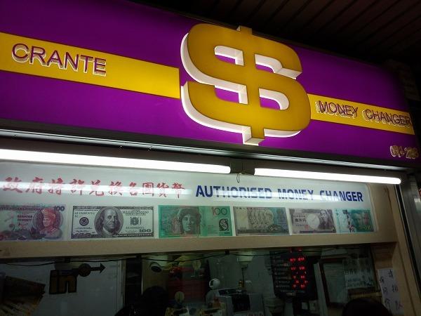 シンガポール・チャイナタウンの両替所