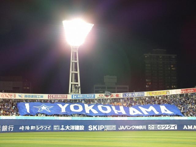 I☆YOKOHAMA(I LOVE YOKOHAMA)の横断幕