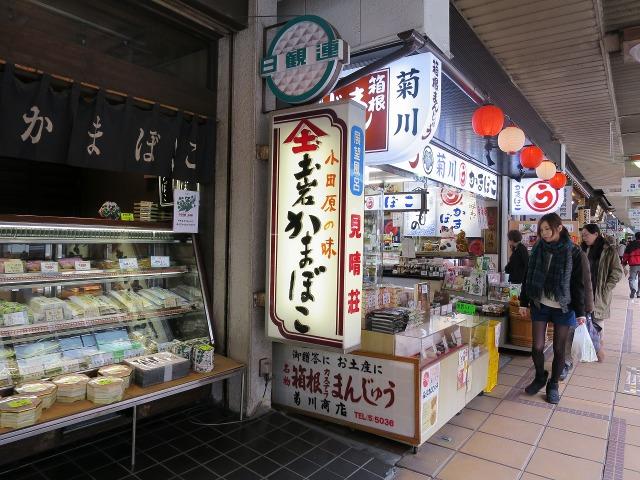 箱根湯本の駅前通り商店街