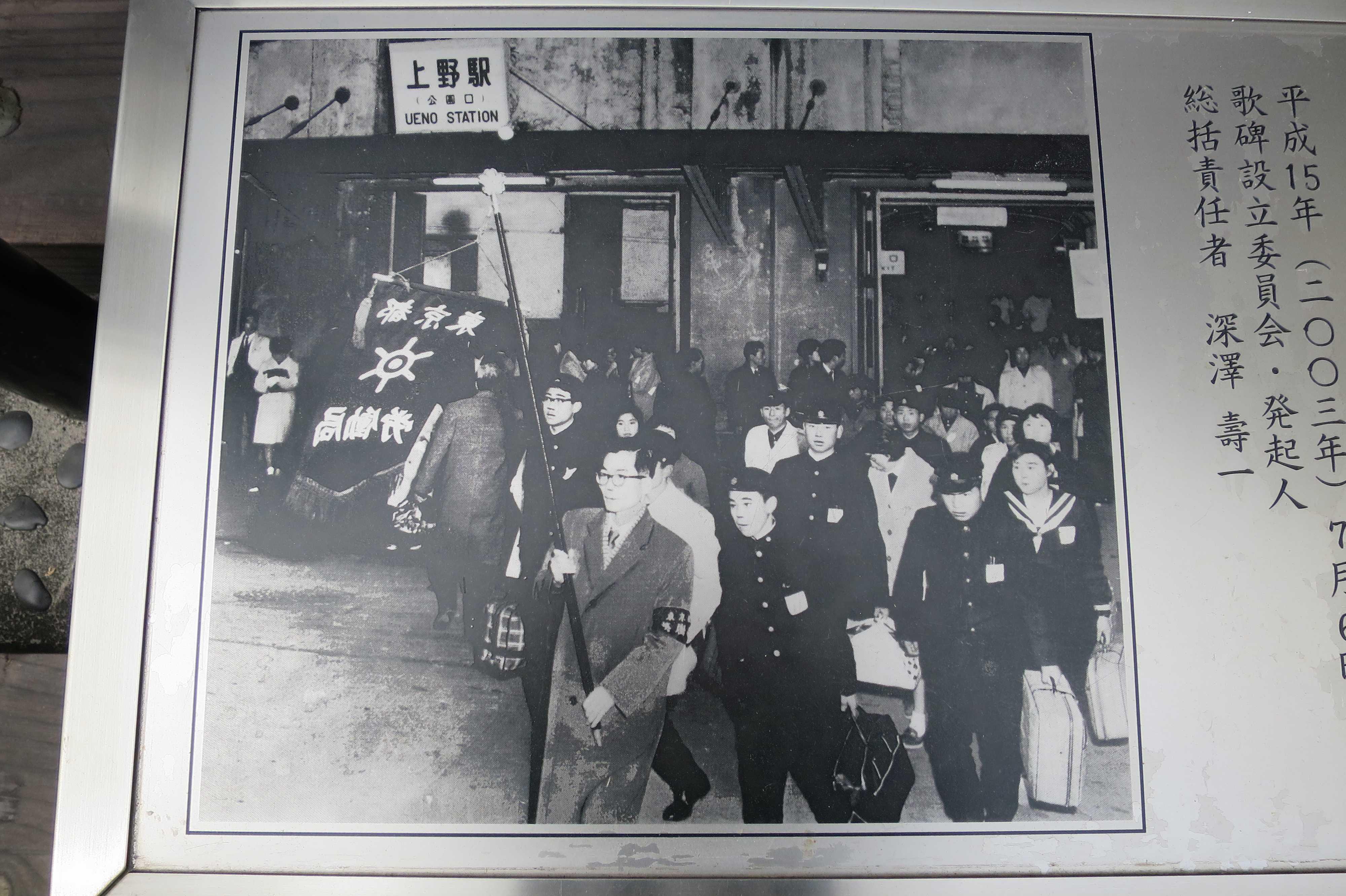 上野駅に降り立つ金の卵(集団就職者たち)