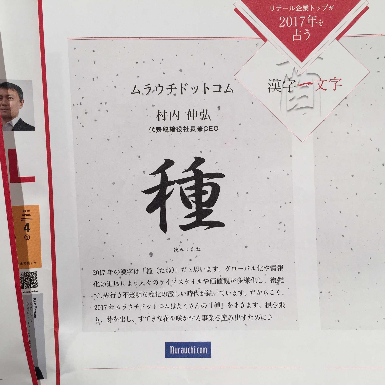 2017年 今年の漢字一文字 「種(たね)」