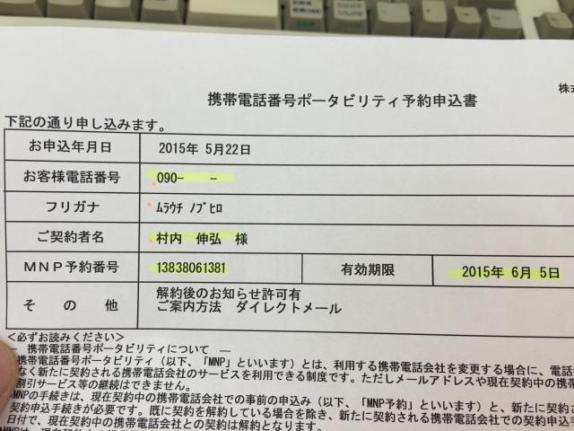 NTTドコモ 携帯電話番号ポータビリティ予約申し込み書