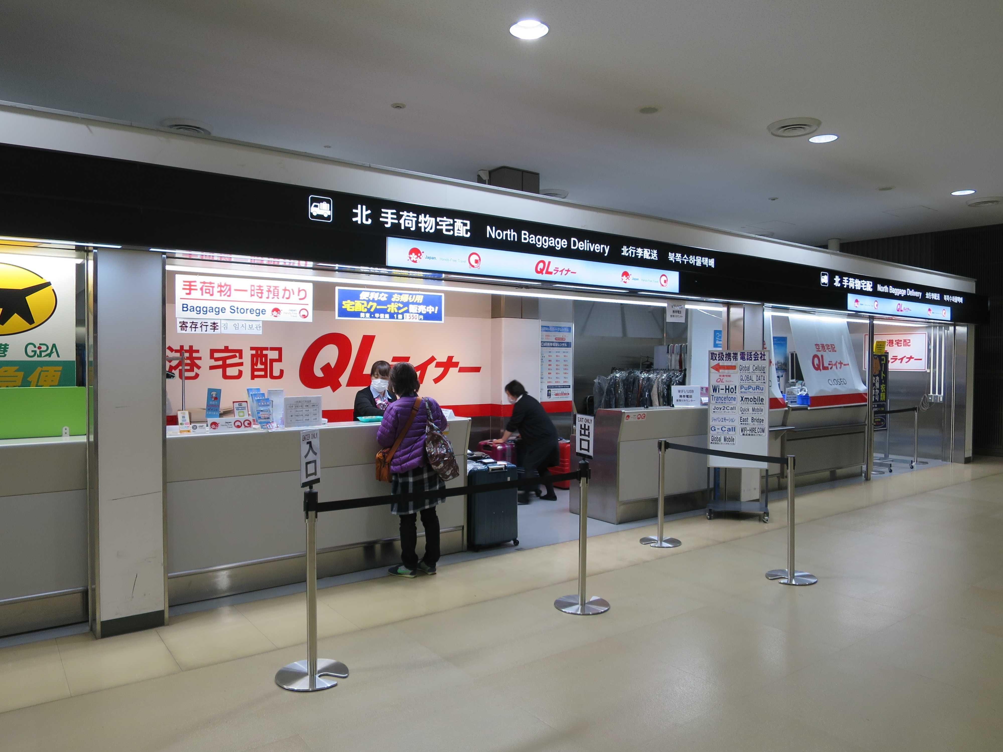 成田空港 QLライナー(空港宅配サービス)