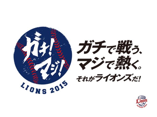 2015年 西武ライオンズ チームスローガン「ガチ!マジ!LIONS2015」