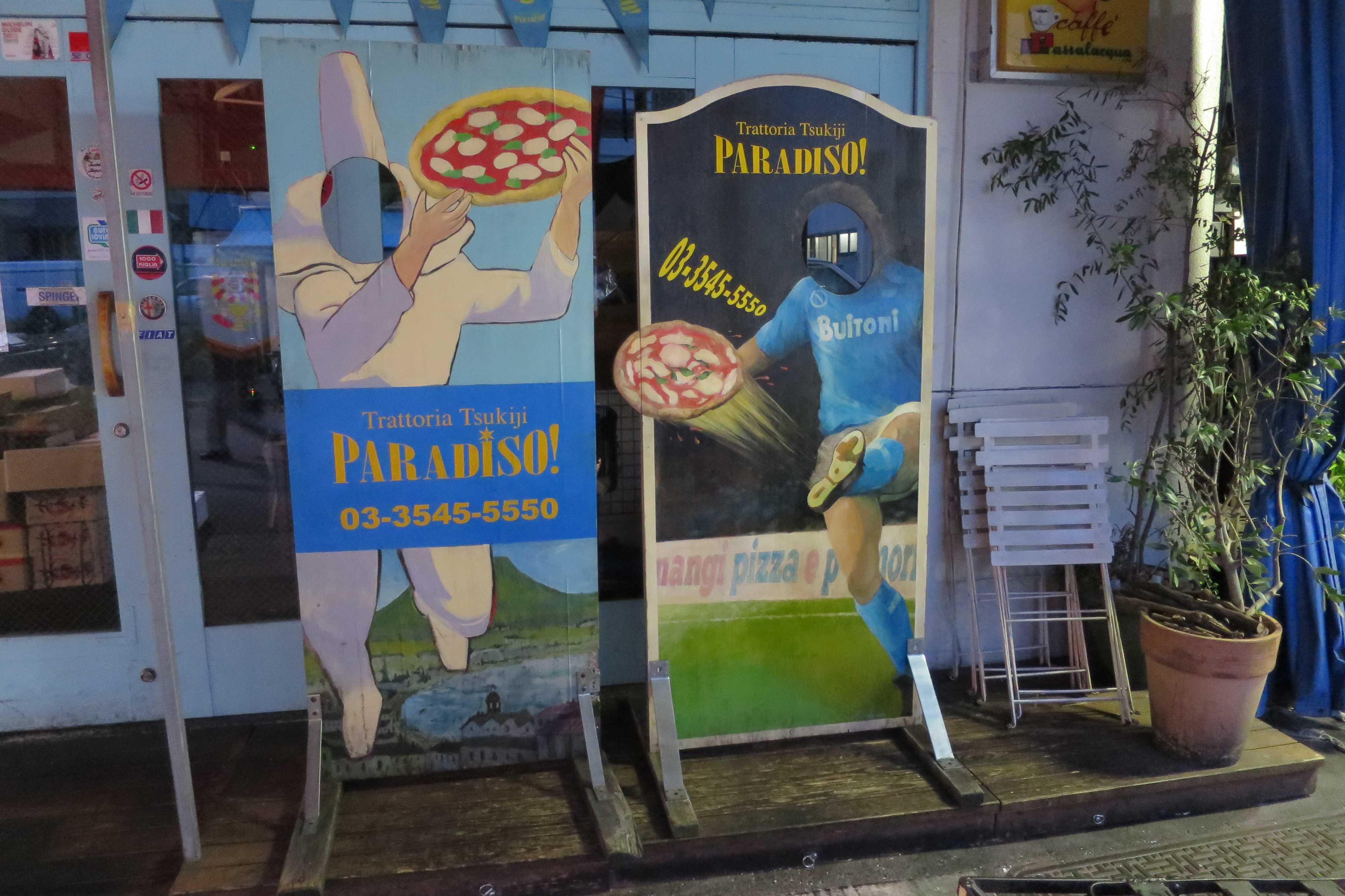 築地場外市場 - Buitoni(ナポリ)ユニを着たディエゴ・マラドーナの顔ハメ看板