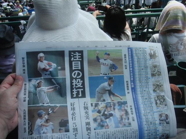 朝日新聞 注目の投打