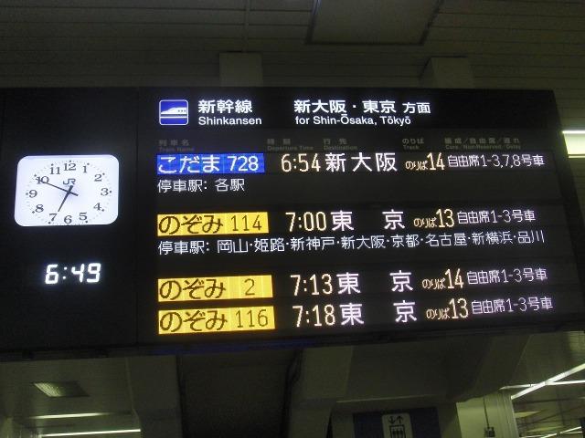 JR広島駅 - のぞみ114号